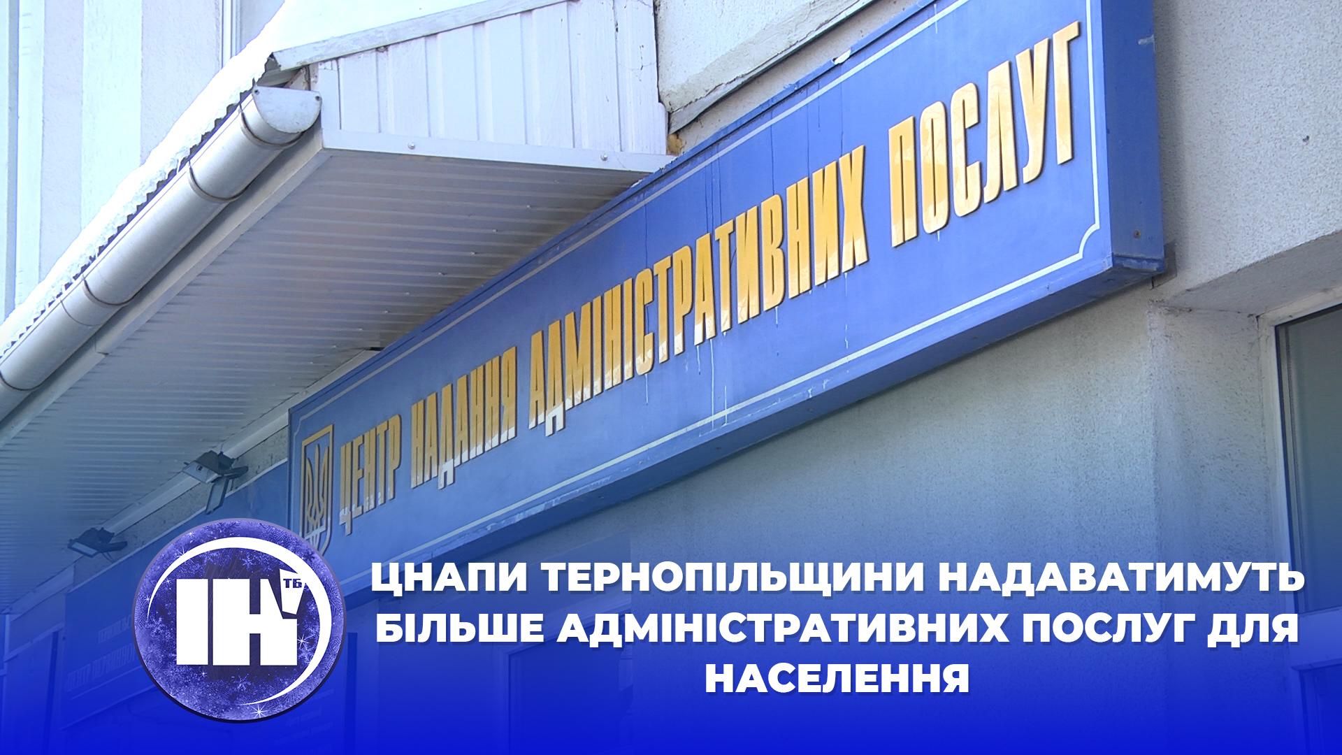 ЦНАПи Тернопільщини надаватимуть більше адміністративних послуг для населення