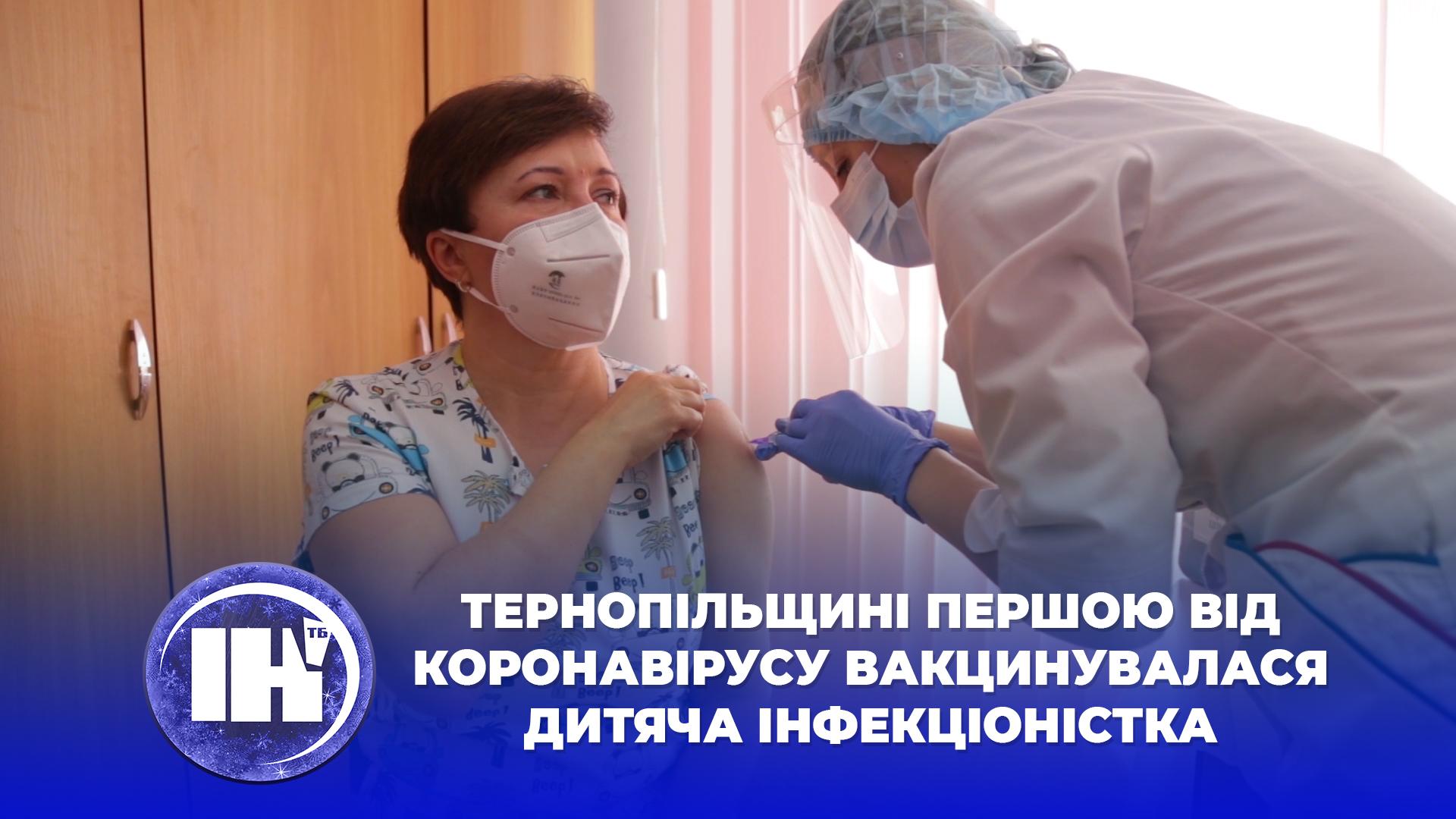 На Тернопільщині першою від коронавірусу вакцинувалася дитяча інфекціоністка