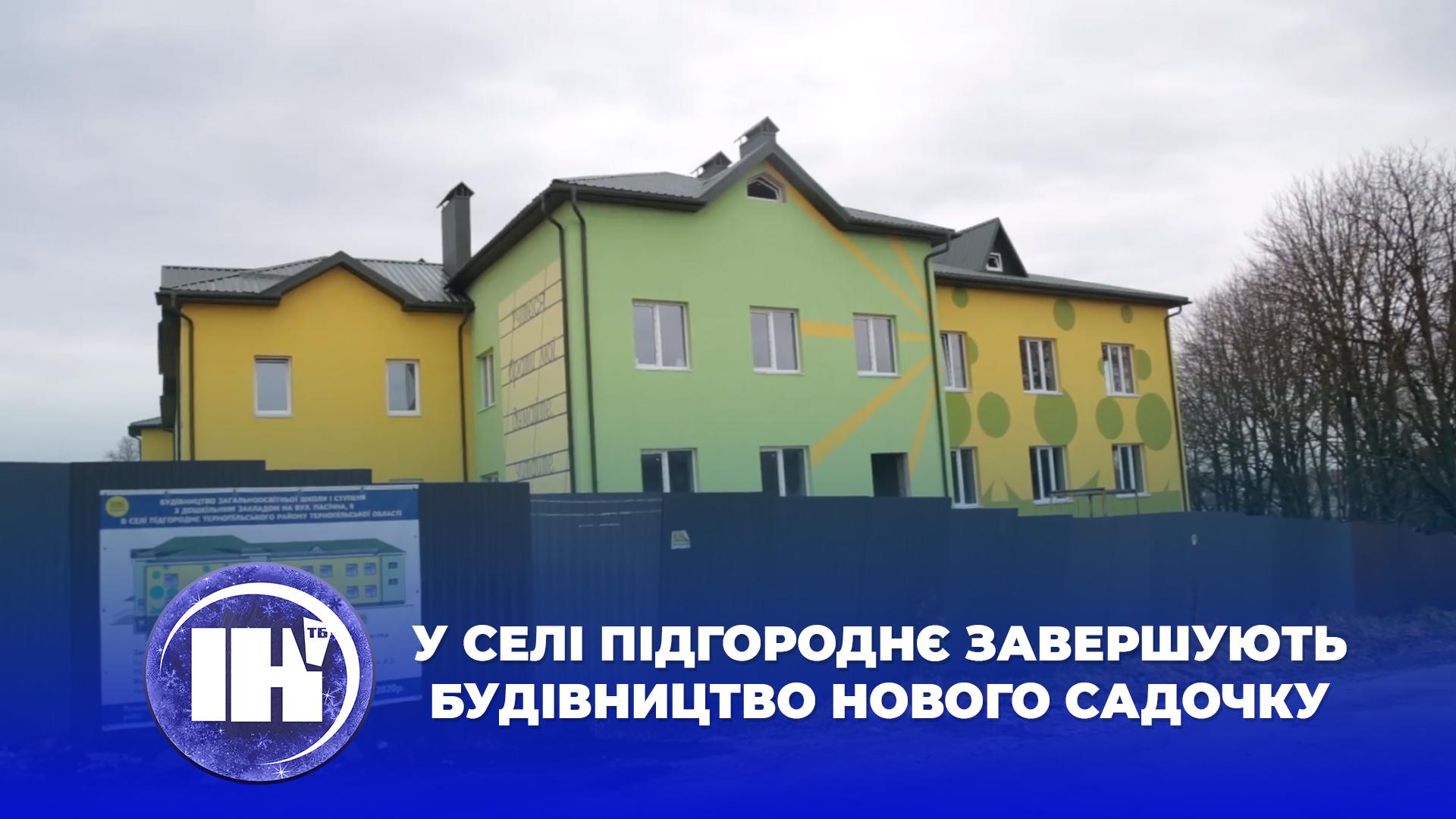 У селі Підгороднє завершують будівництво нового садочку
