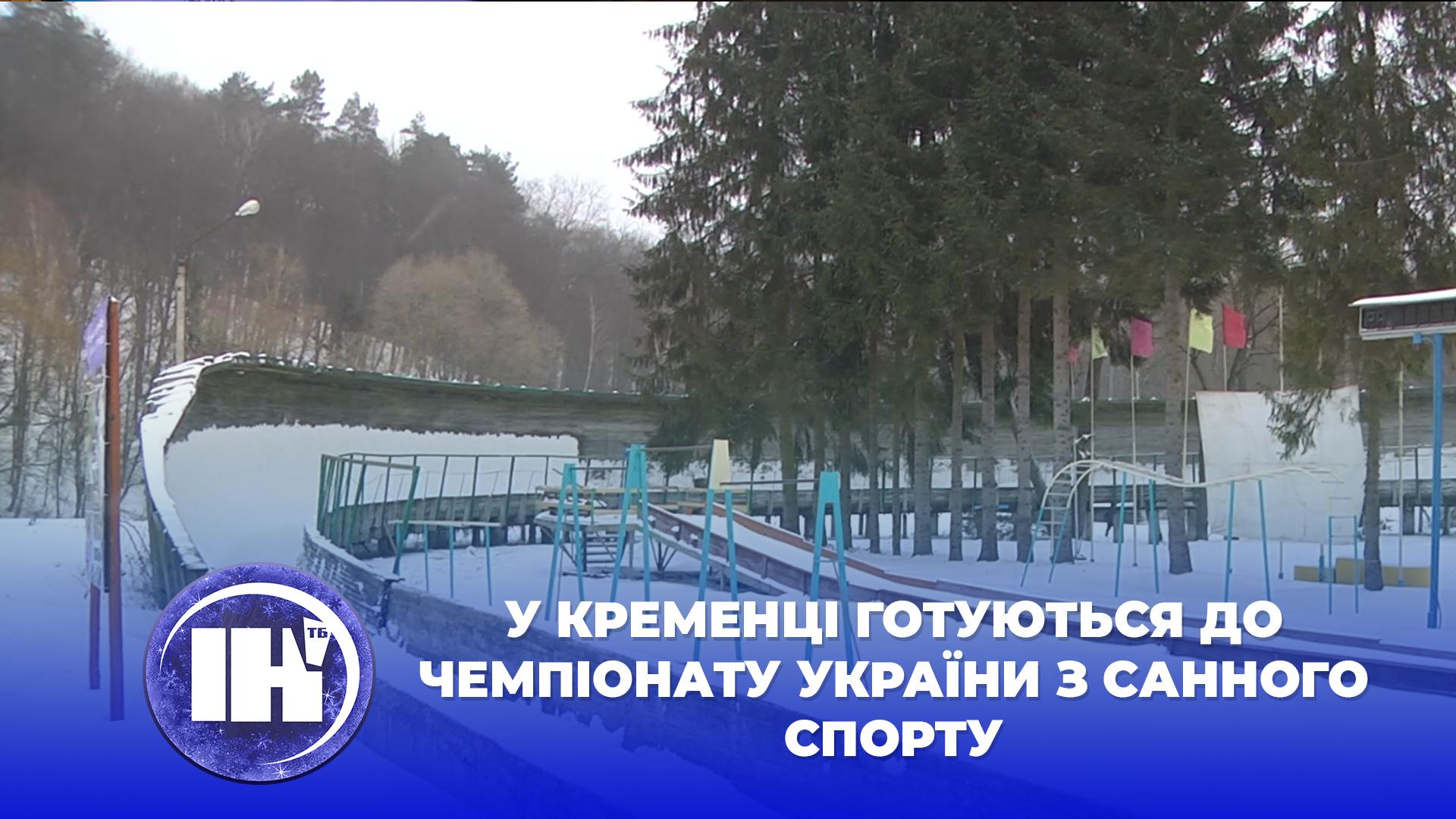 У Кременці готуються до чемпіонату України з санного спорту
