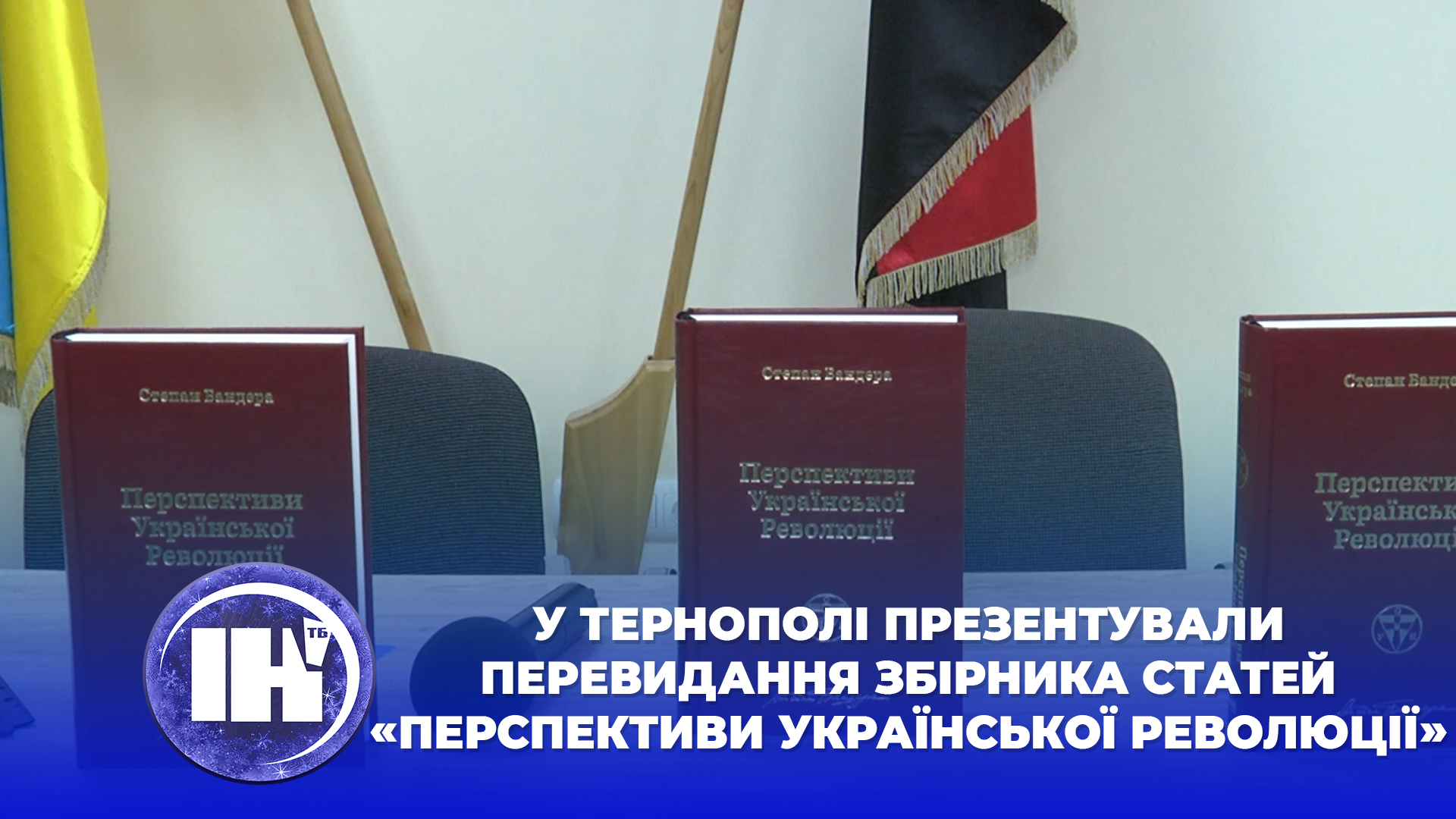 У Тернополі презентували перевидання збірника статей «Перспективи української революції»
