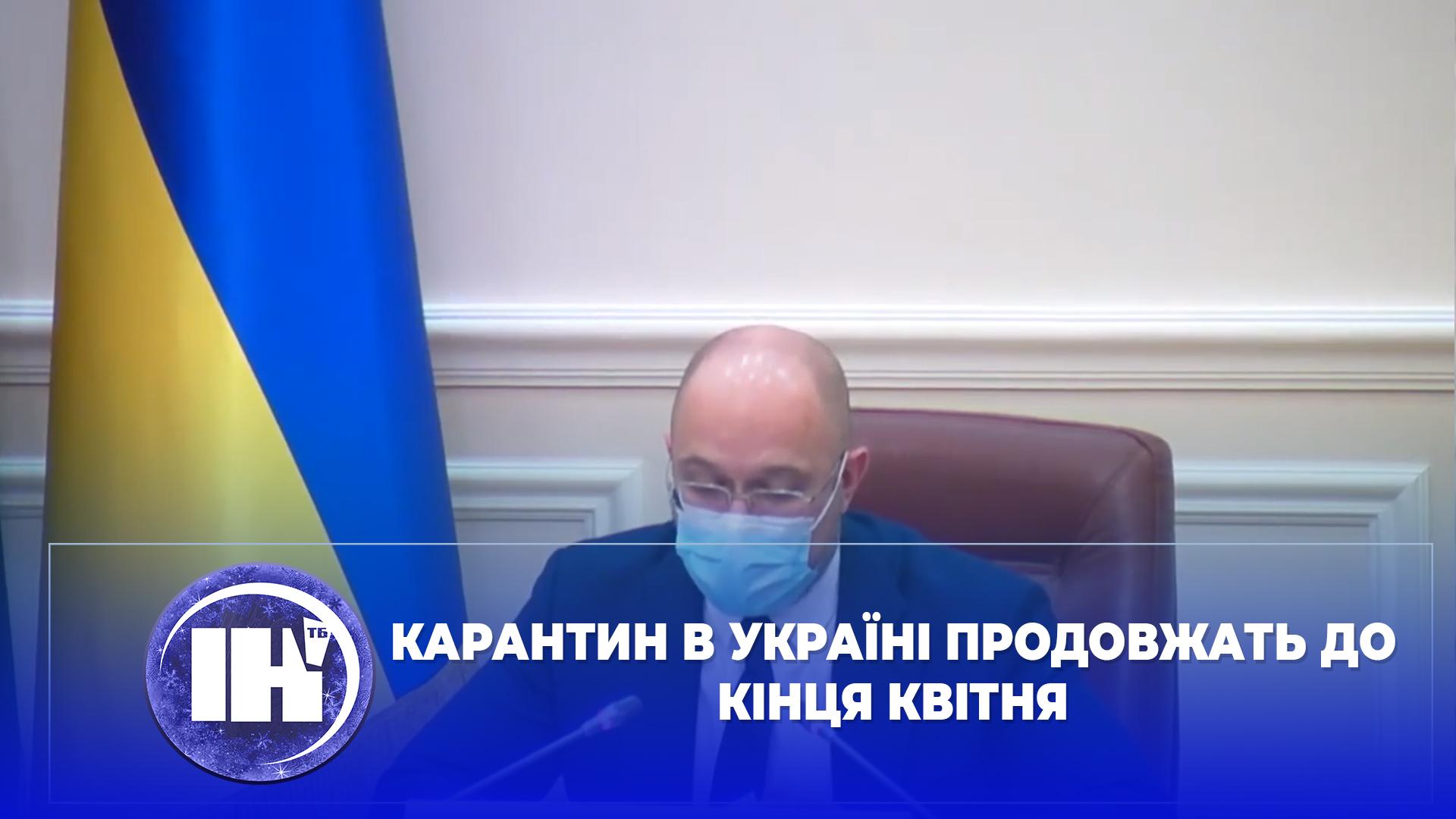 Карантин в Україні продовжать до кінця квітня