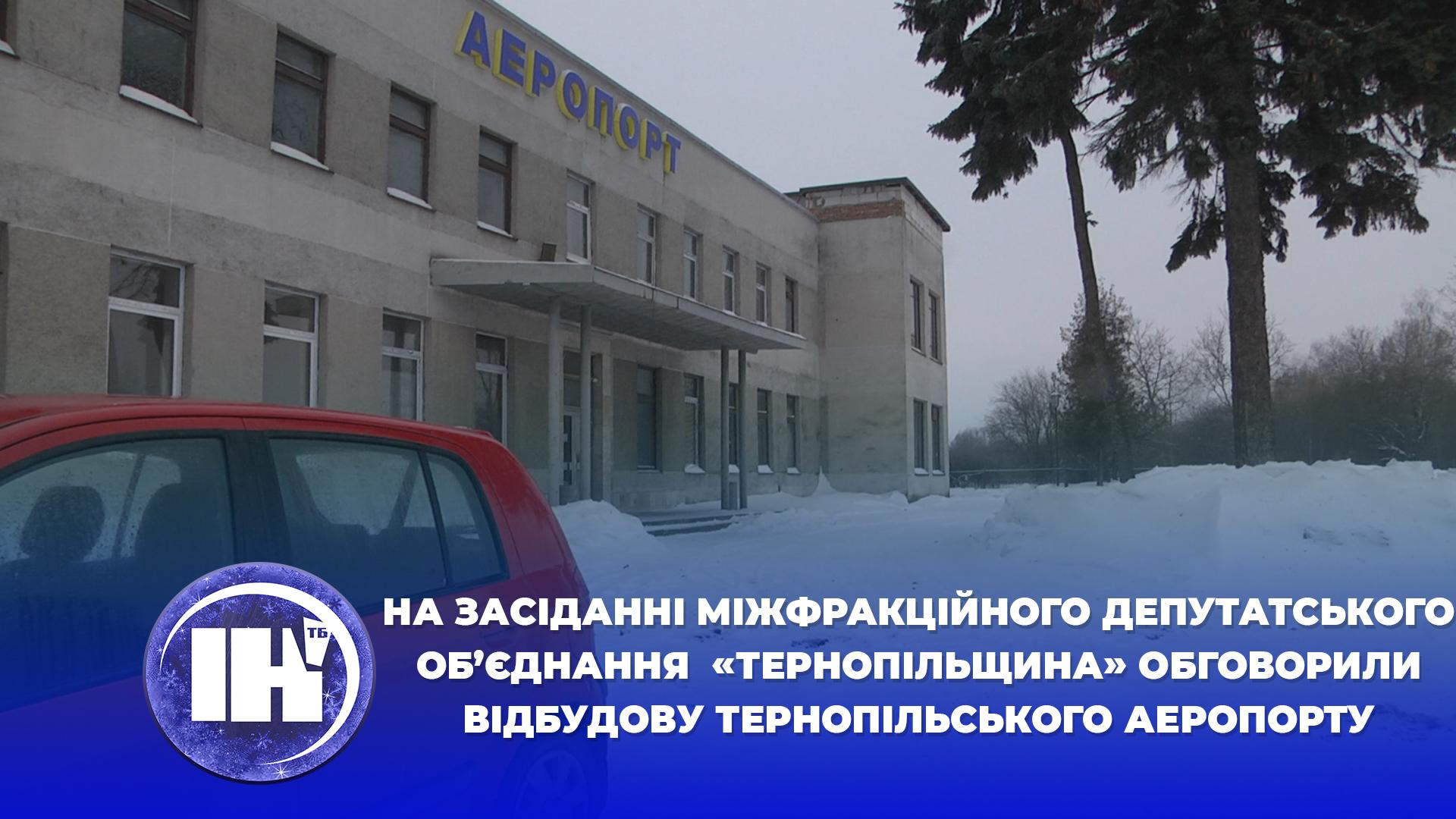 На засіданні міжфракційного депутатського об'єднання  «Тернопільщина» обговорили відбудову тернопільського аеропорту