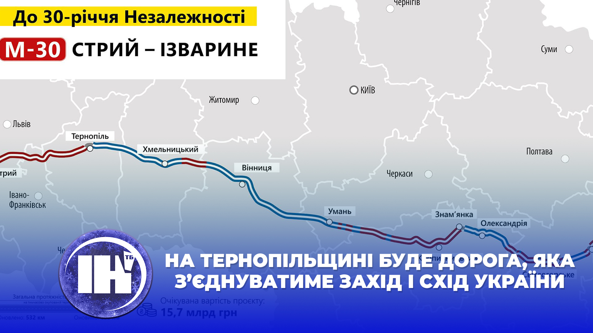 На Тернопільщині буде дорога, яка з'єднуватиме захід і схід України
