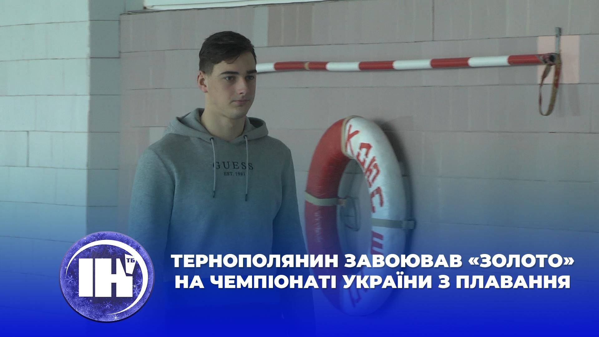 Тернополянин завоював «золото» на чемпіонаті України з плавання