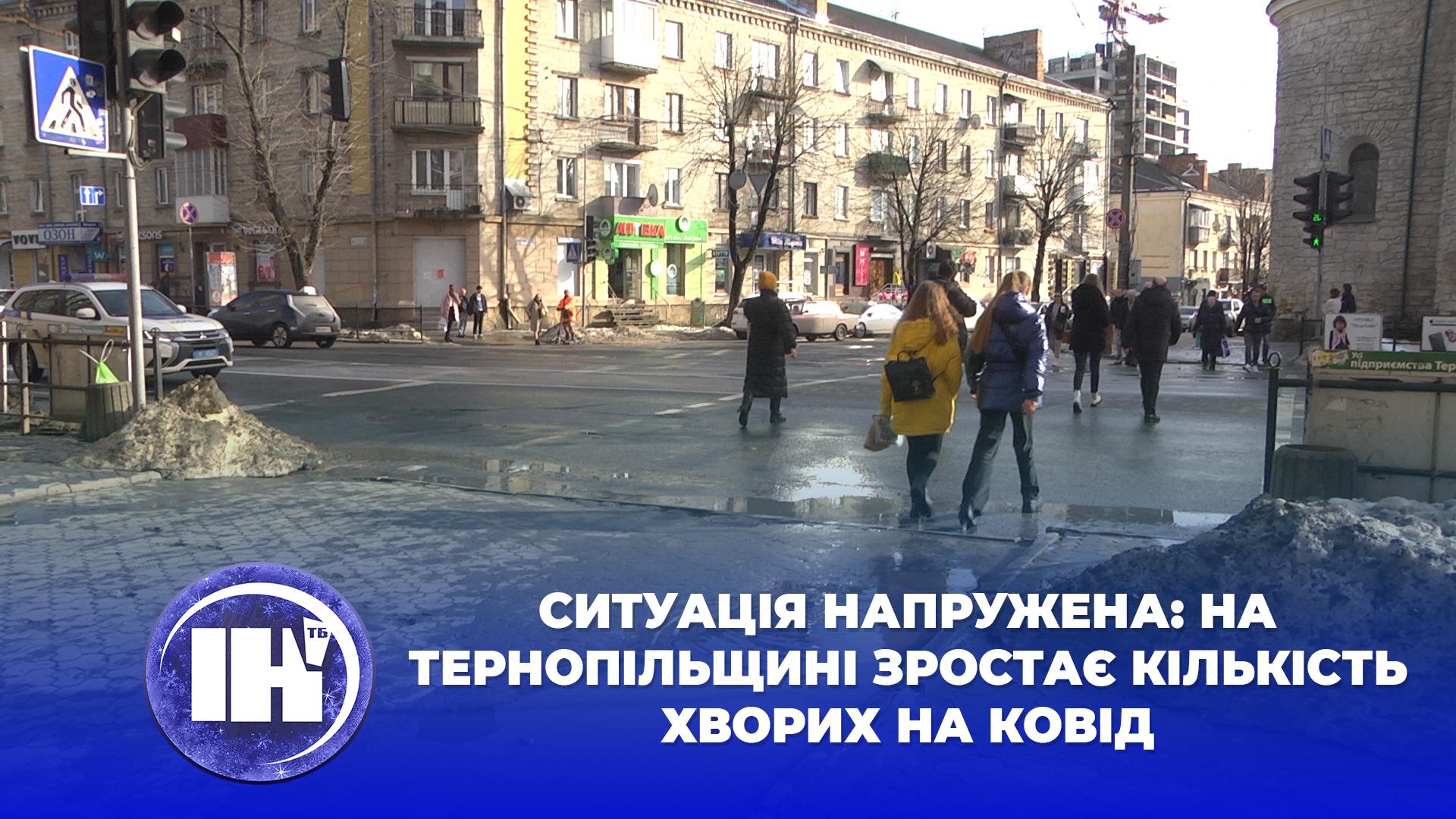 Ситуація напружена: на Тернопільщині зростає кількість хворих на ковід
