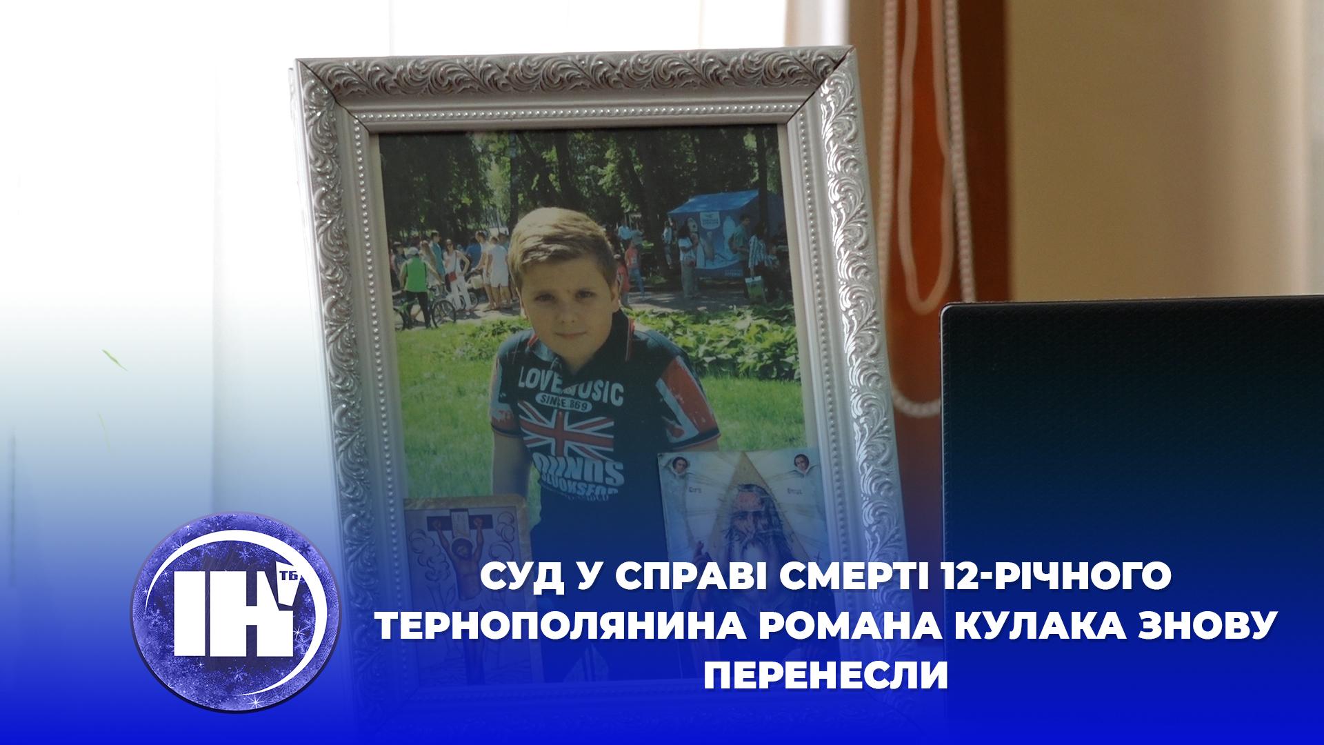 Суд у справі смерті 12-річного тернополянина Романа Кулака знову перенесли