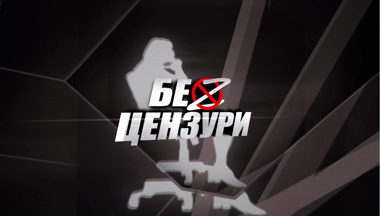 «Без цензури». Анексія Криму