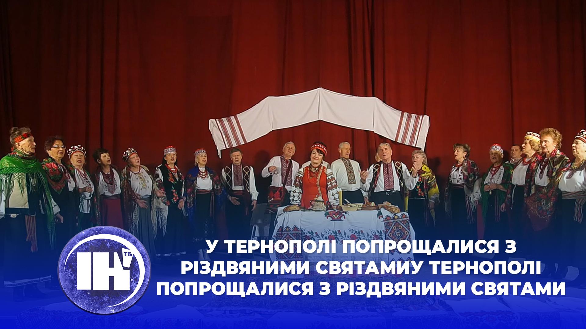 У Тернополі попрощалися з різдвяними святами