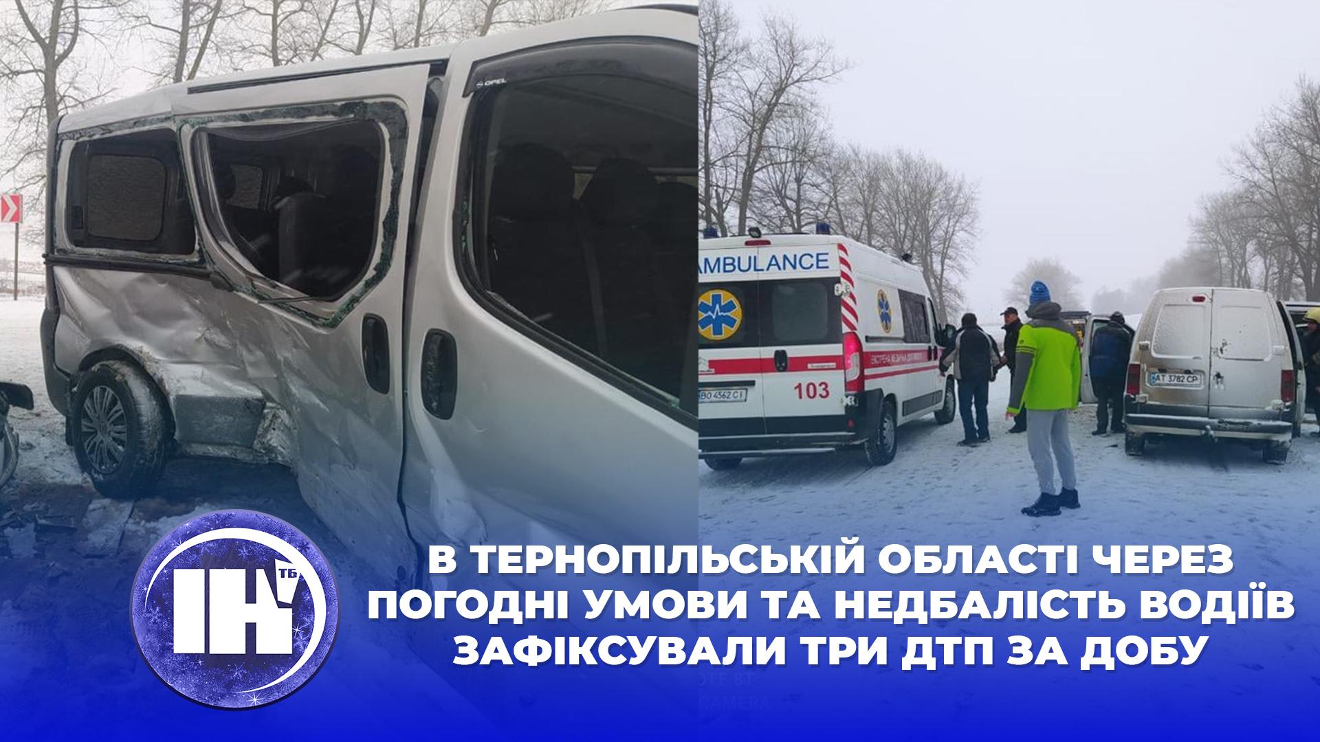 В Тернопільській області через погодні умови та недбалість водіїв зафіксували три ДТП за добу