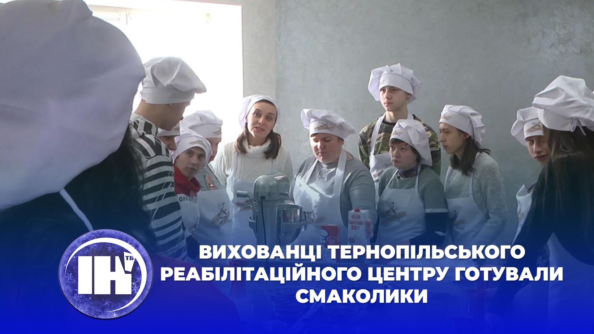 Вихованці тернопільського реабілітаційного центру готували смаколики