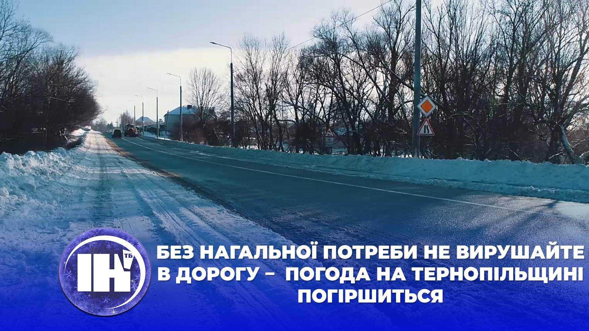 Без нагальної потреби не вирушайте в дорогу –  погода на Тернопільщині погіршиться