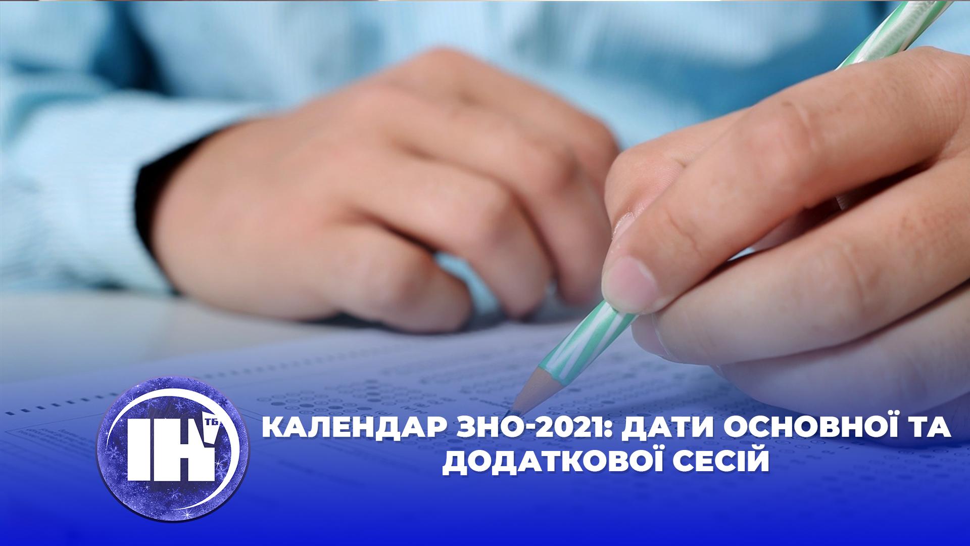 Календар ЗНО-2021: дати основної та додаткової сесій