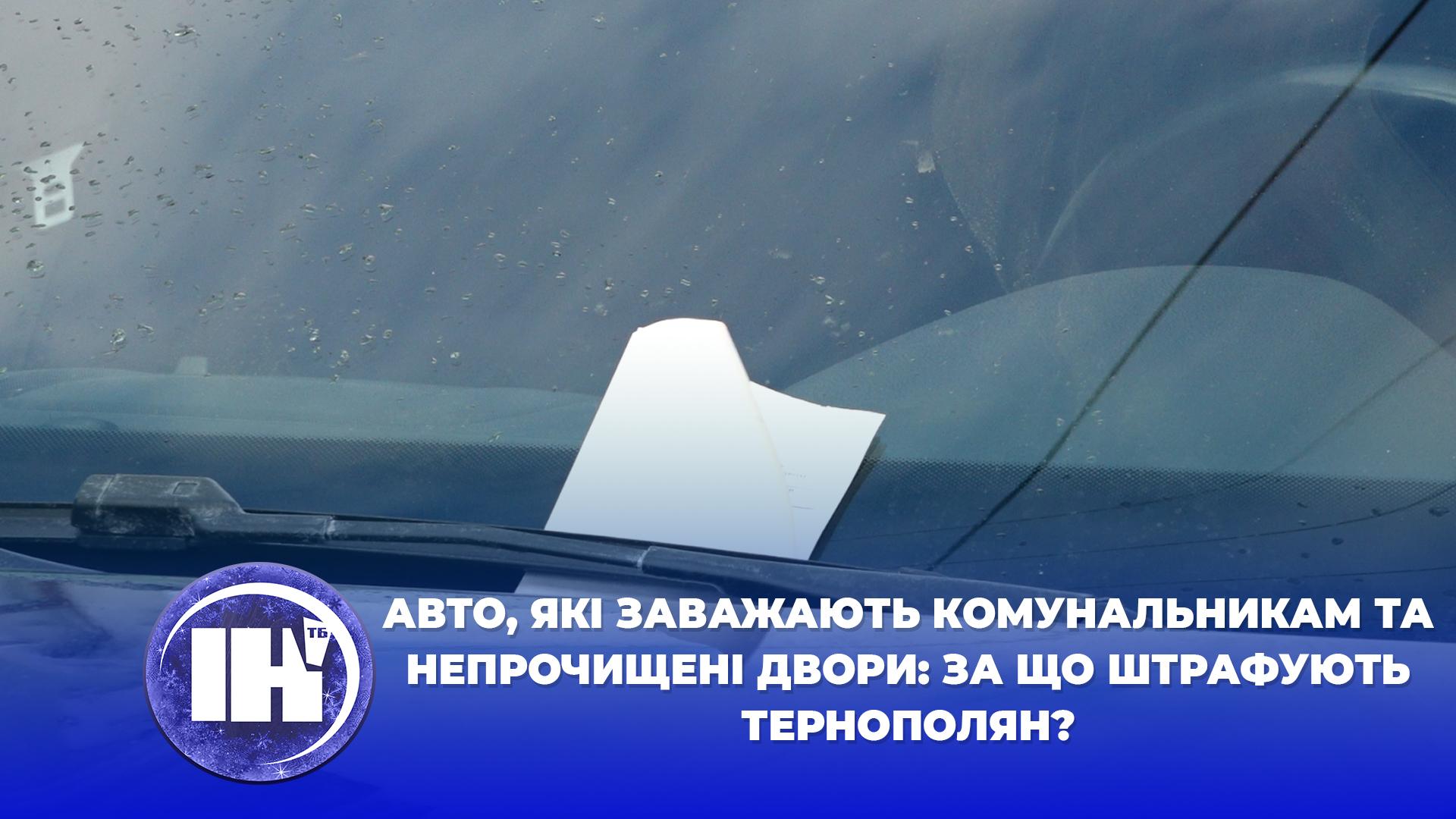 Авто, які заважають комунальникам та непрочищені двори: за що штрафують тернополян?