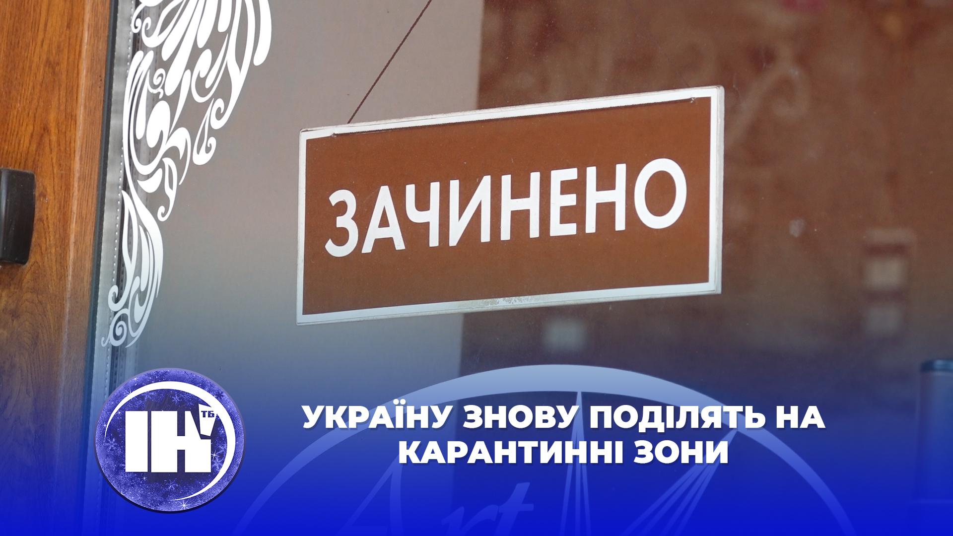 Україну знову поділять на карантинні зони