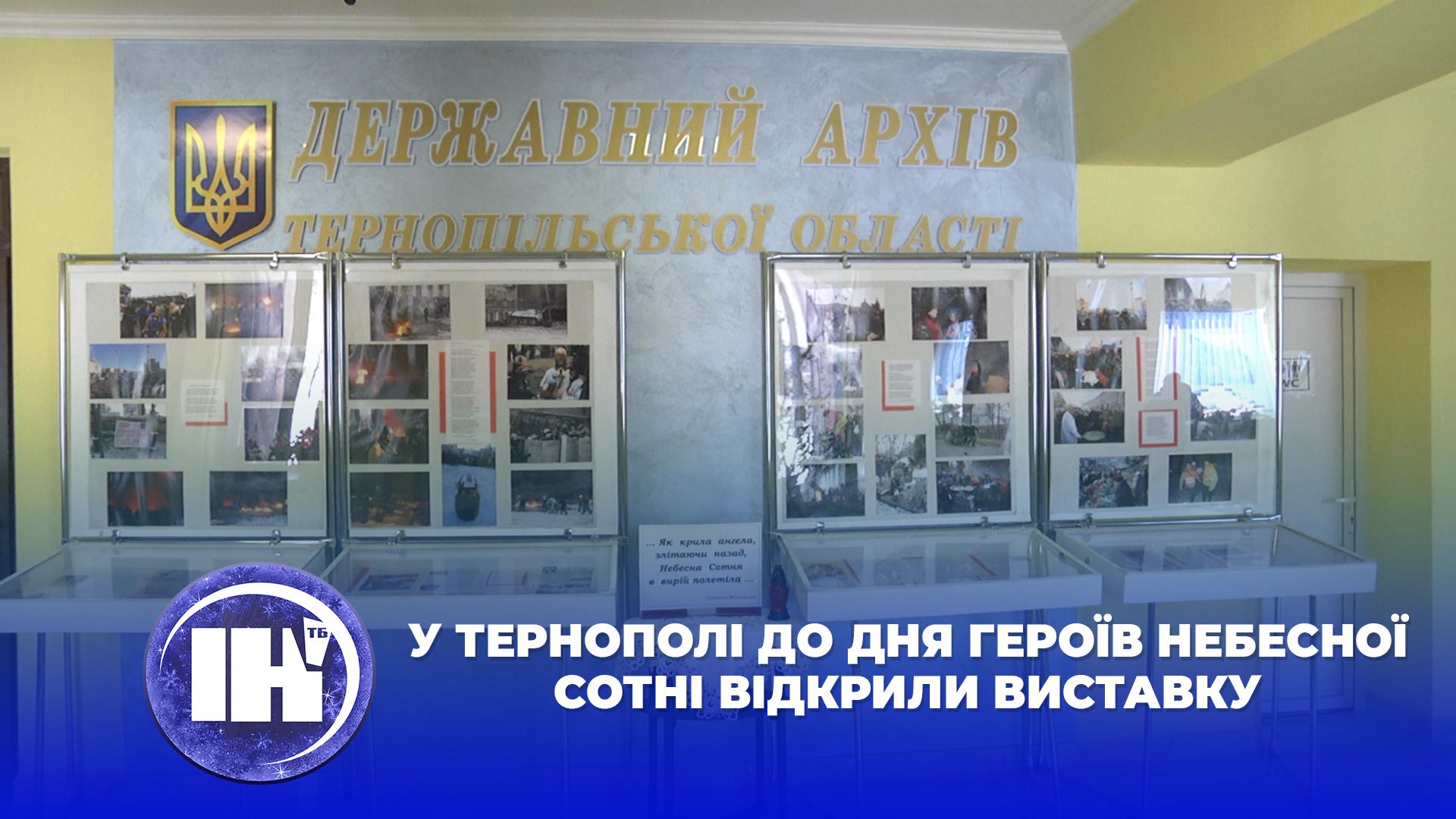 У Тернополі до Дня Героїв Небесної Сотні відкрили виставку