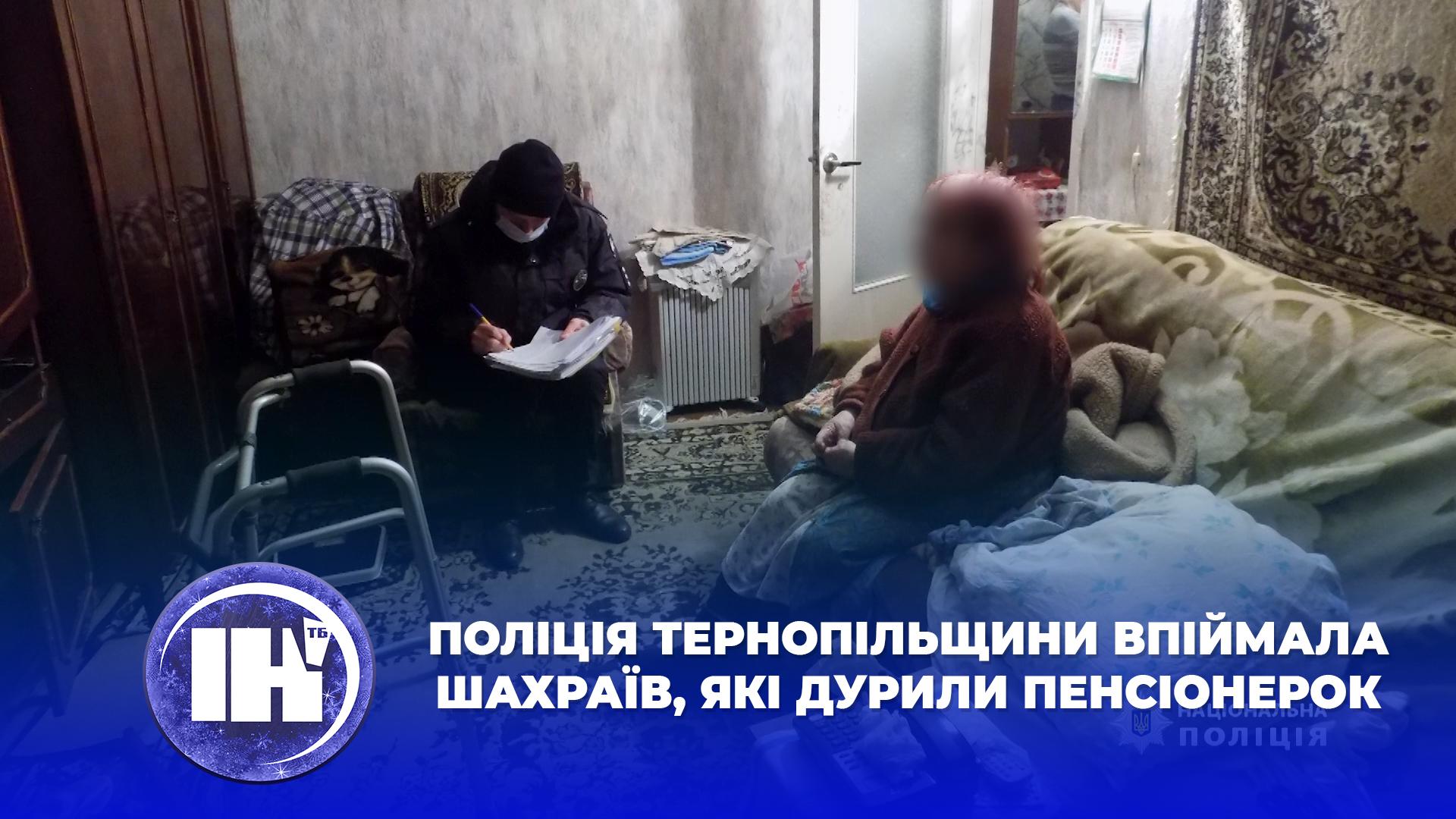 Поліція Тернопільщини впіймала шахраїв, які дурили пенсіонерок