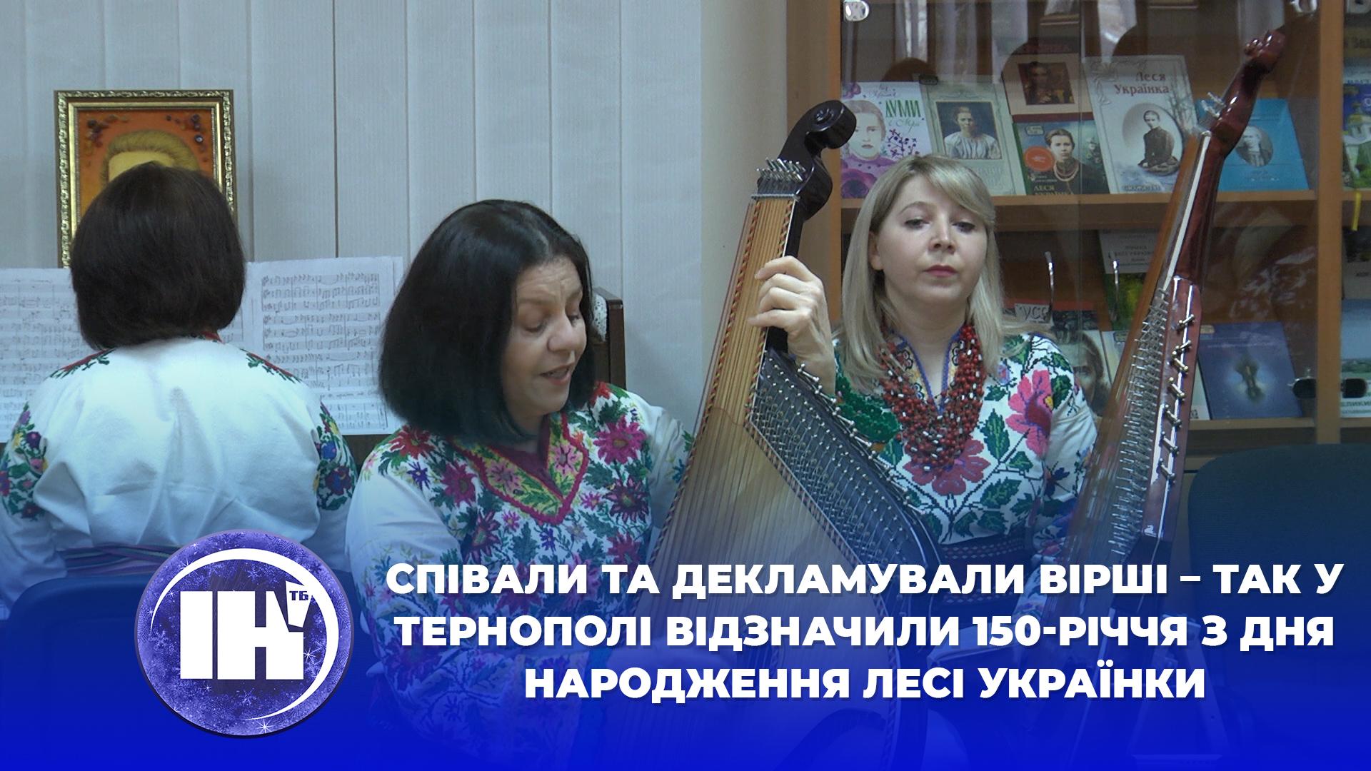 Співали та декламували вірші: у Тернополі відзначили 150-річчя з дня народження Лесі Українки
