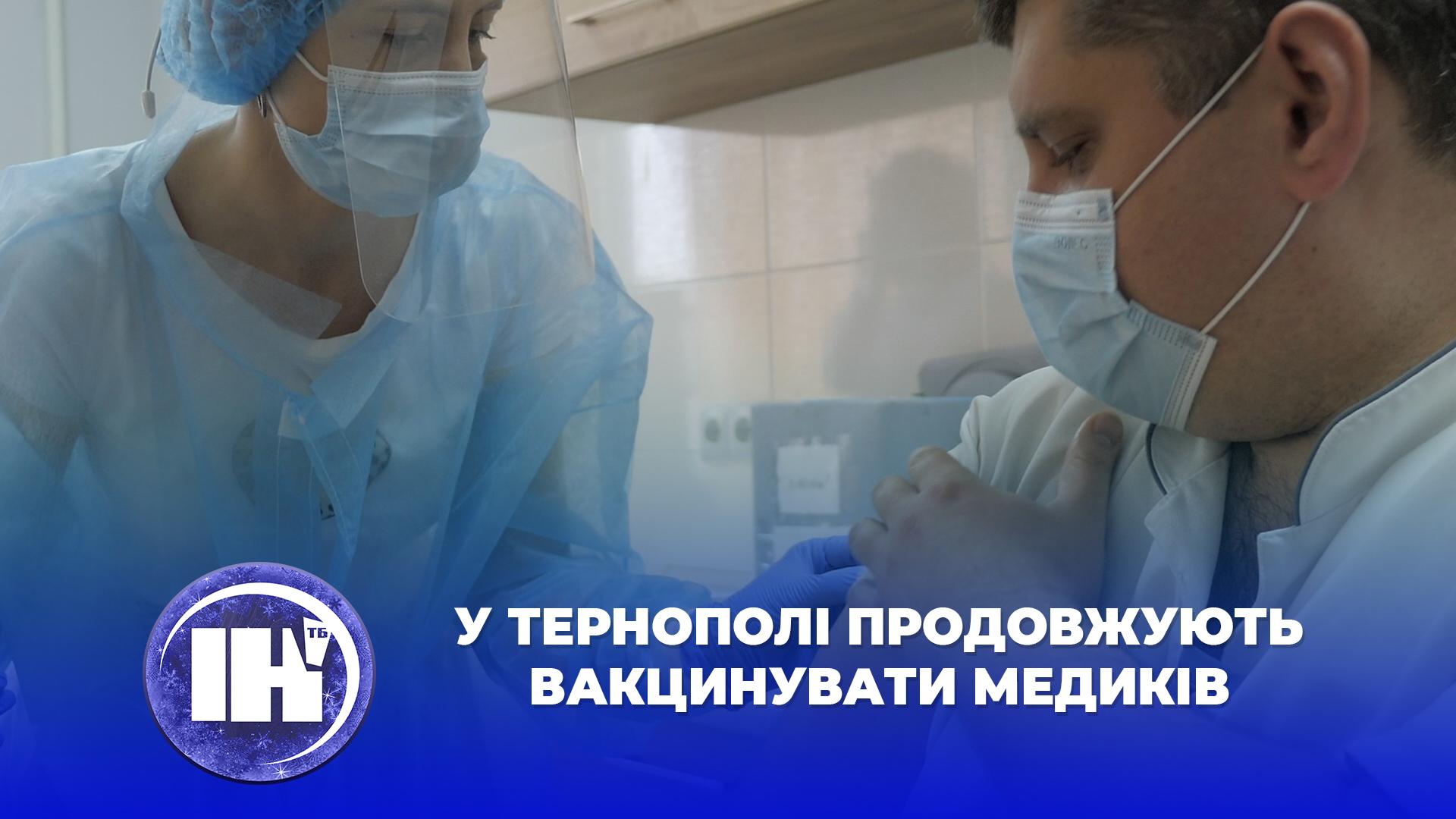 У Тернополі продовжують вакцинувати медиків