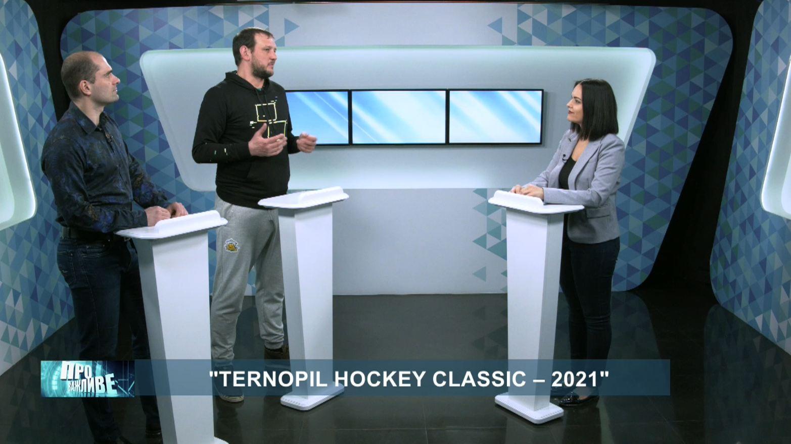 «Про важливе». Ternopil Hockey Classic 2021