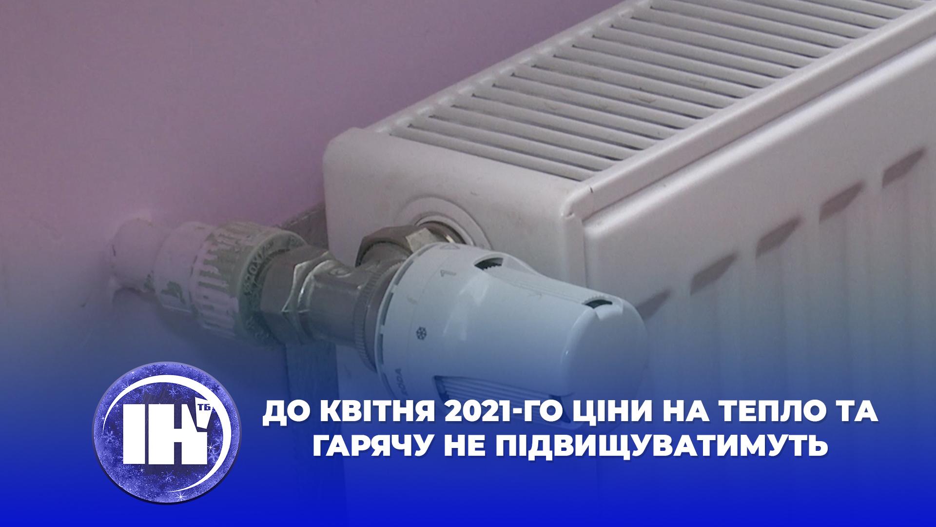 До квітня 2021-го ціни на тепло та гарячу не підвищуватимуть