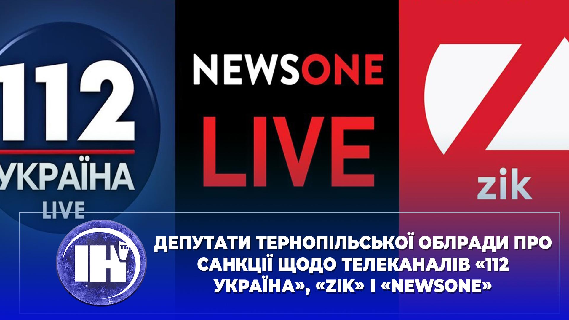 Депутати Tернопільської облради про санкції щодо телеканалів «112 Україна», «ZIK» і «NewsOne»