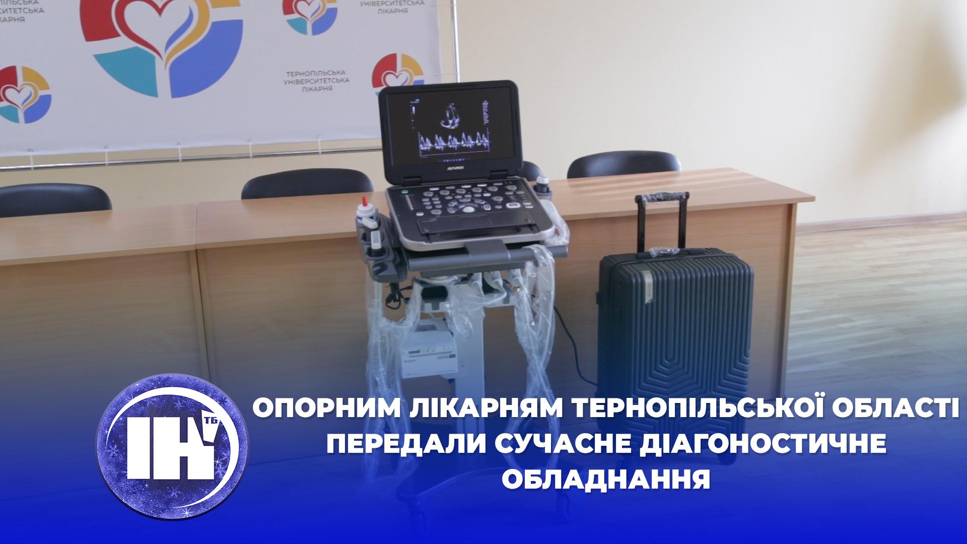Опорним лікарням Тернопільської області передали сучасне діагоностичне обладнання