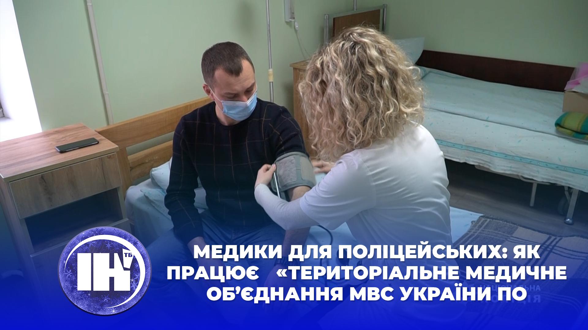 Медики для поліцейських: як працює  «Територіальне медичне об'єднання МВС України по Тернопільській області»