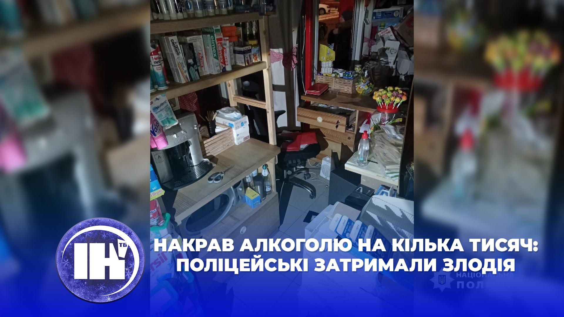 Накрав алкоголю на кілька тисяч: поліцейські затримали злодія