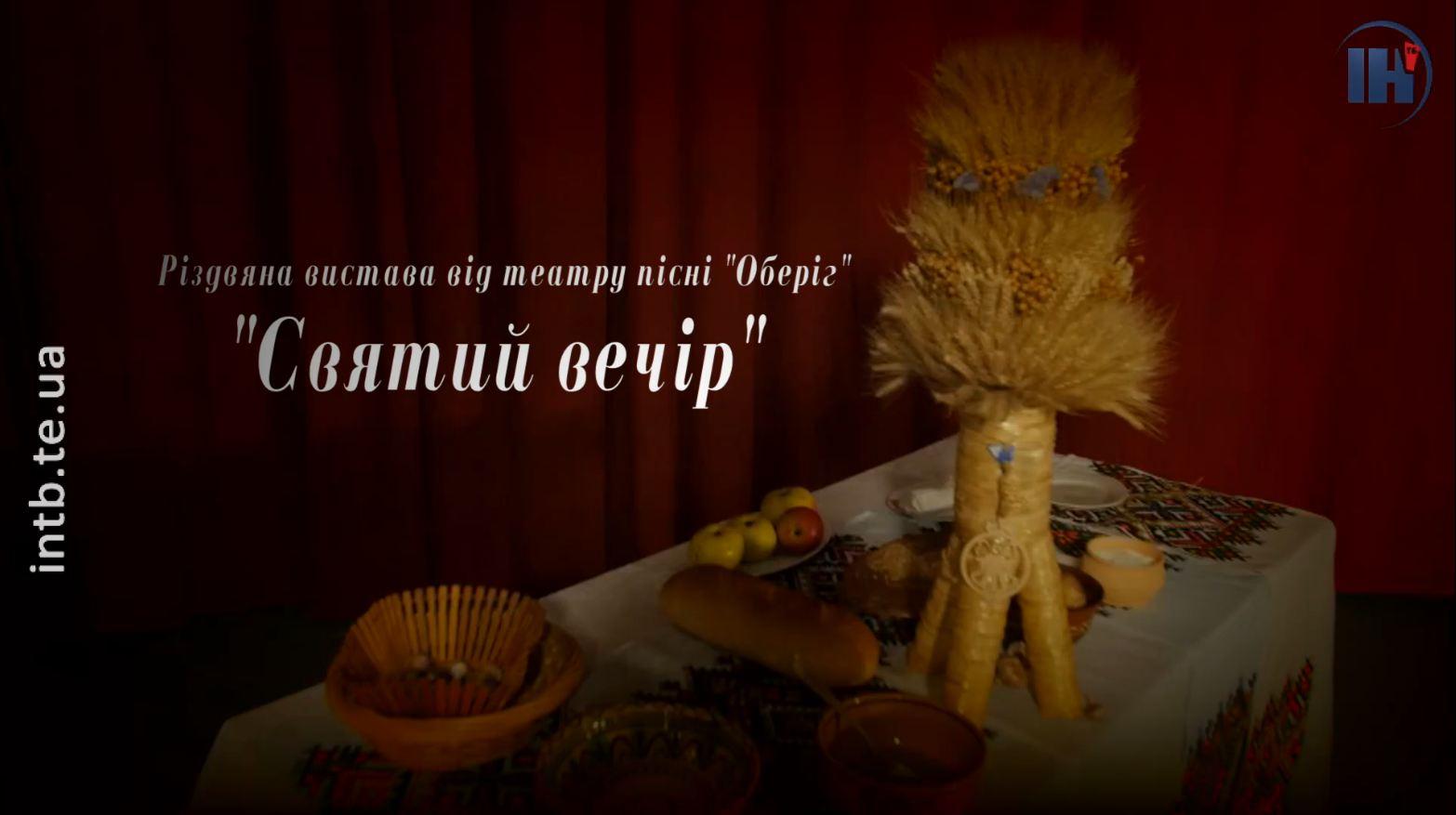 Різдвяна вистава від театру пісні «Оберіг»: «Святий вечір»