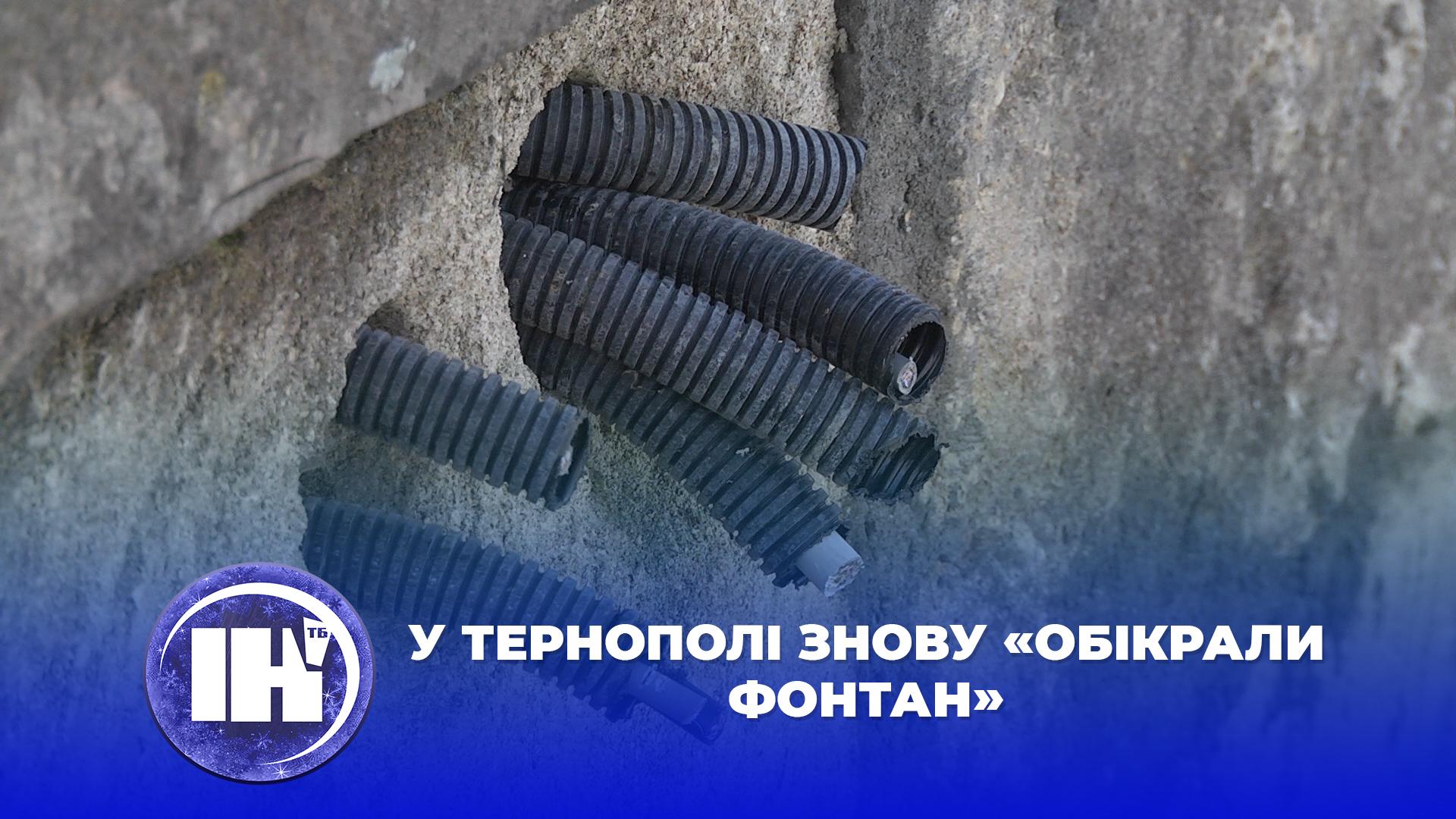 У Тернополі знову «обікрали фонтан»