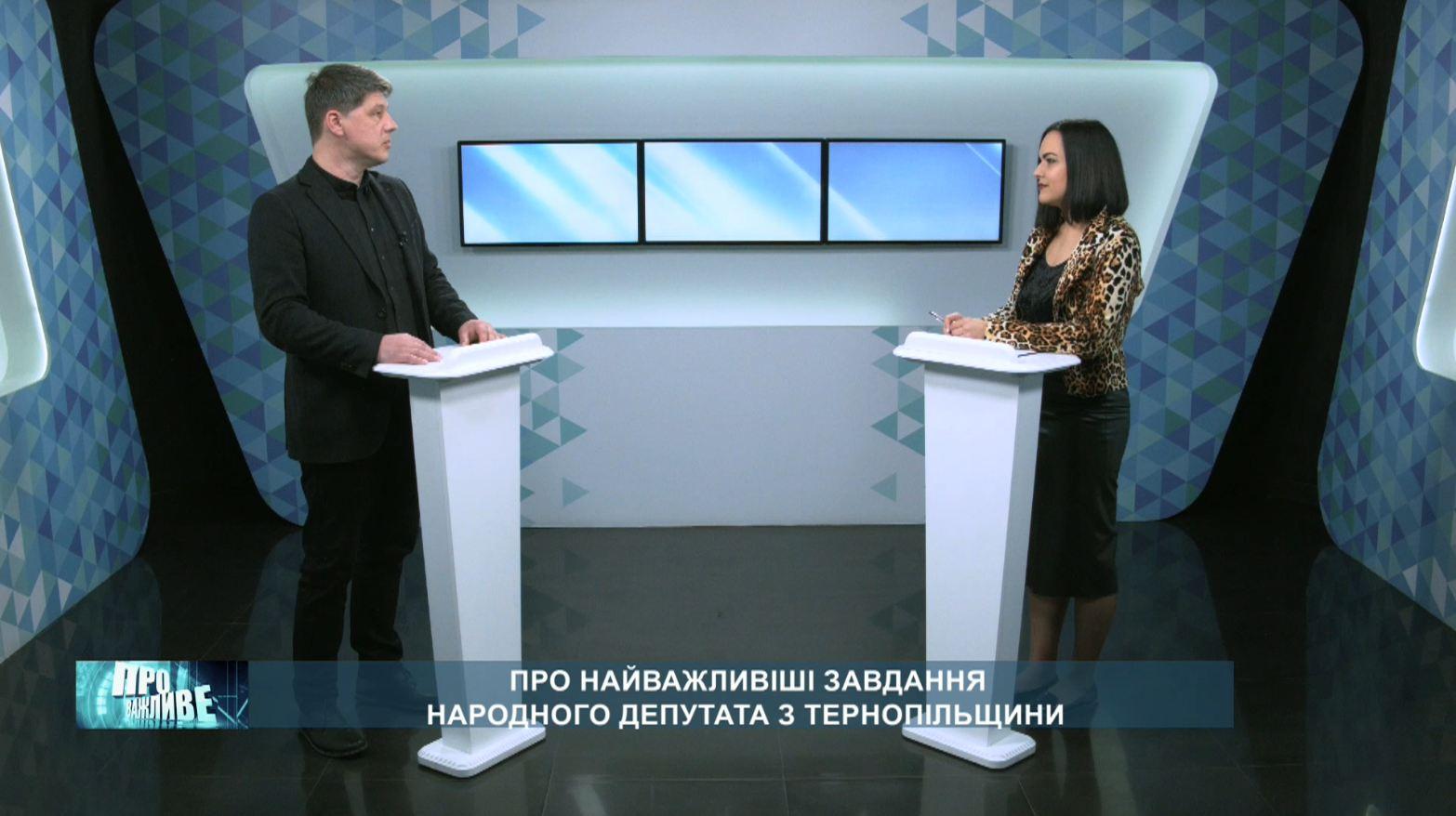 «Про важливе». Про найважливіші завдання народного депутата з Тернопільщини