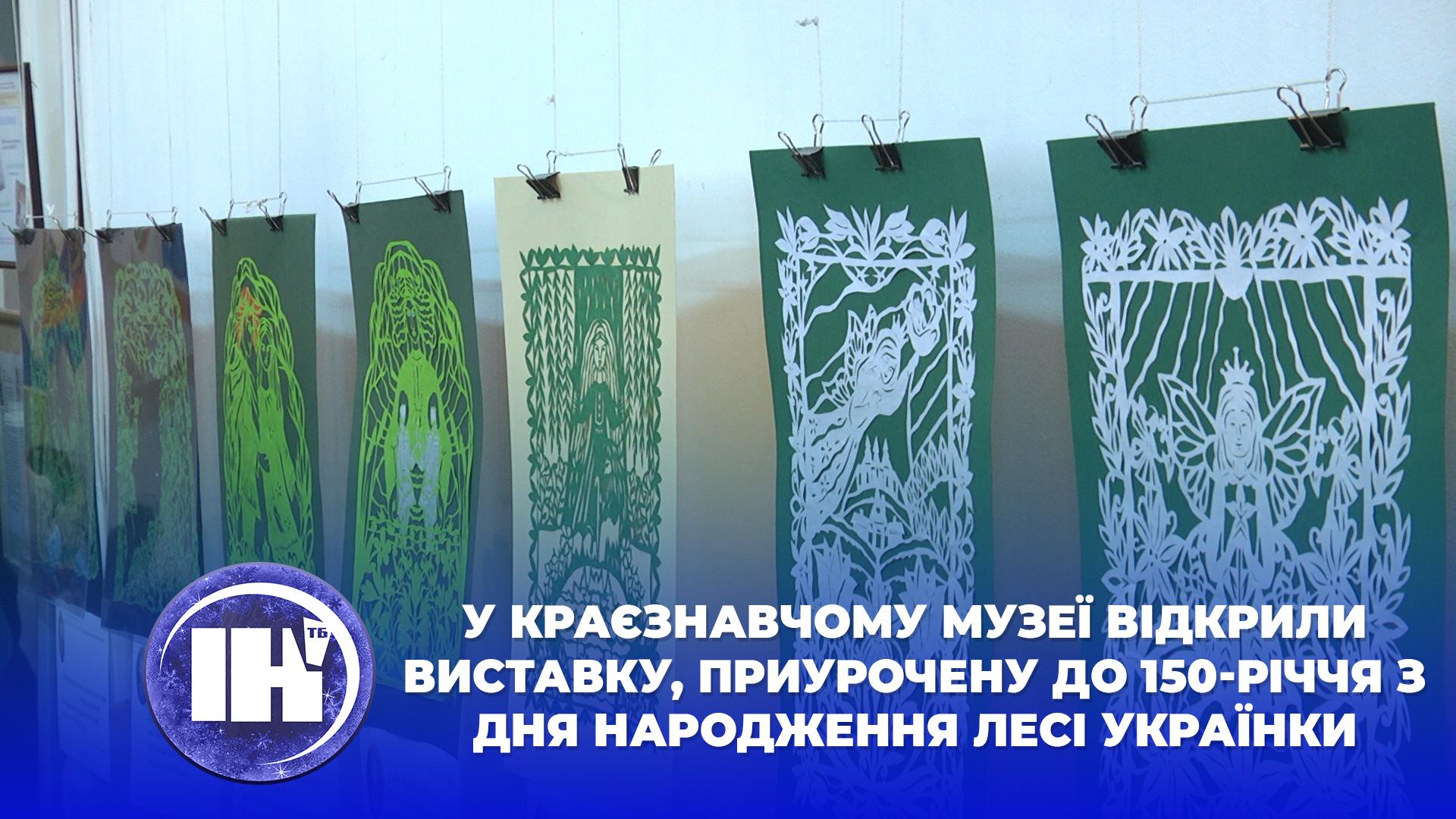 У краєзнавчому музеї відкрили виставку, приурочену до 150-річчя з Дня народження Лесі Українки