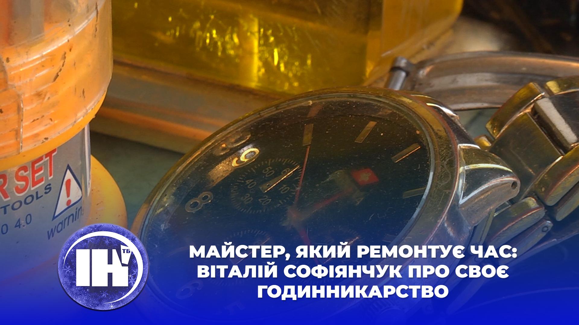 Майстер, який ремонтує час:  Віталій Софіянчук про своє годинникарство