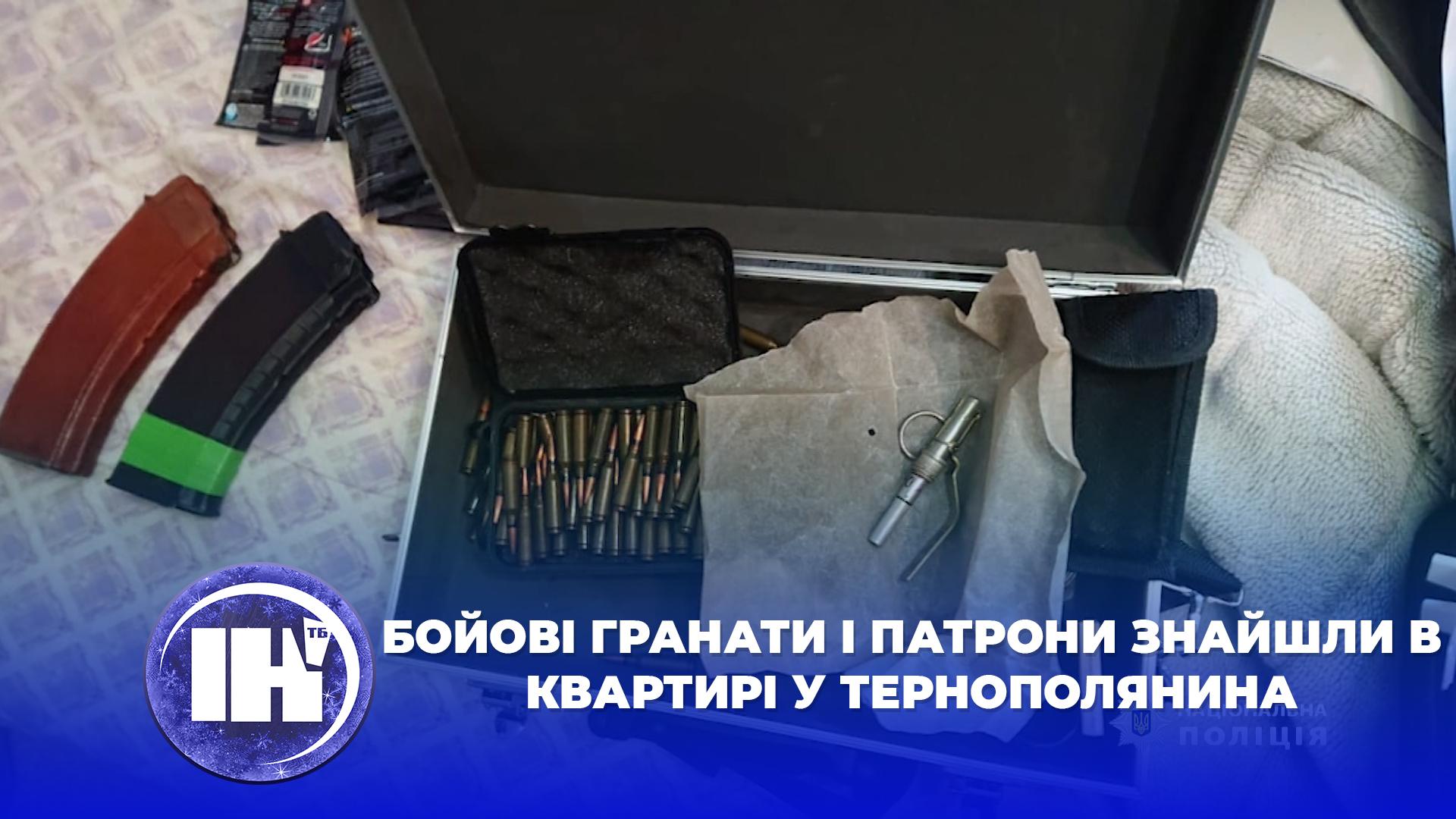 Бойові гранати і патрони знайшли в квартирі у тернополянина