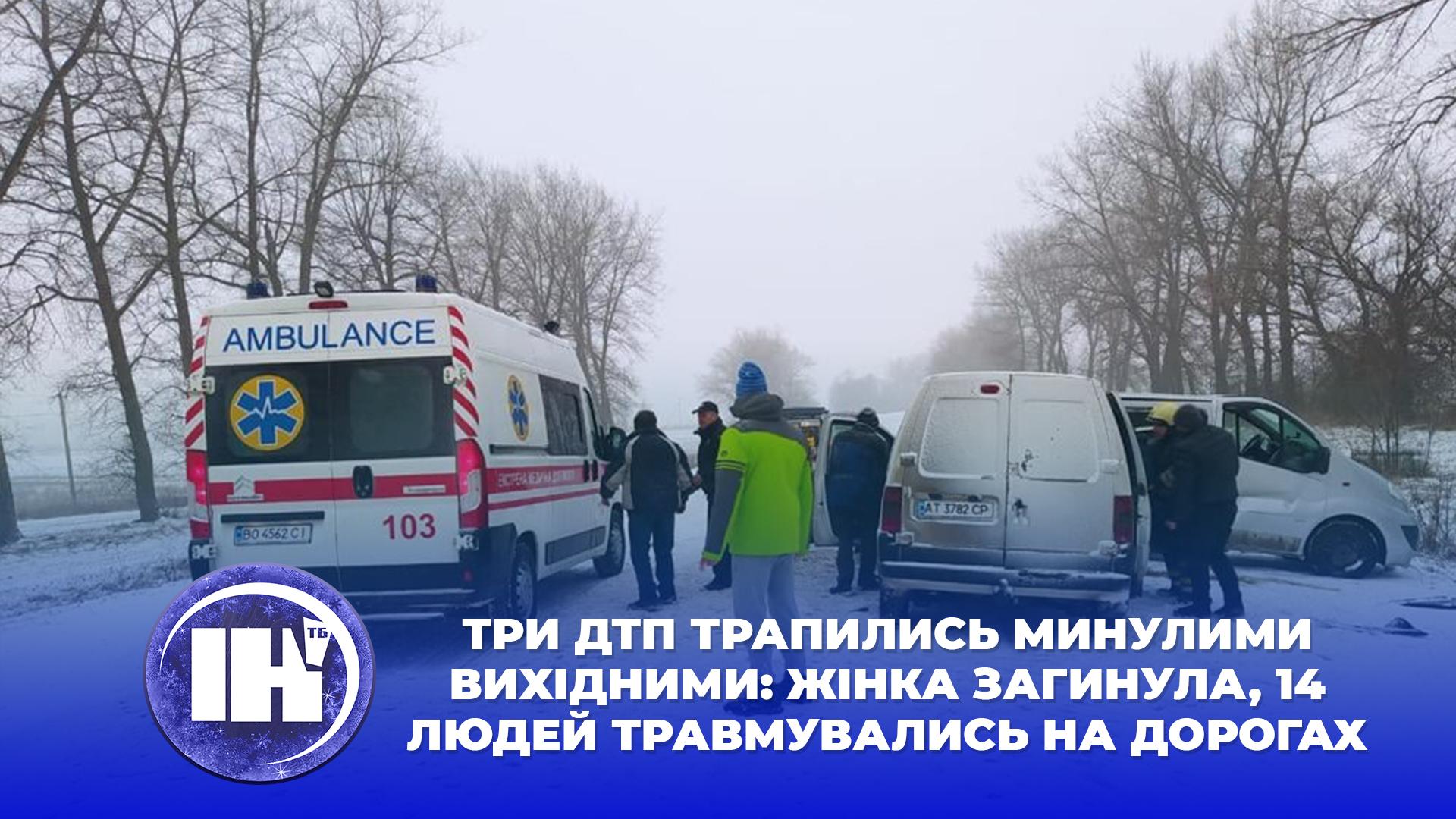 Три ДТП трапились минулими вихідними: жінка загинула, 14 людей травмувались на дорогах Тернопільщини