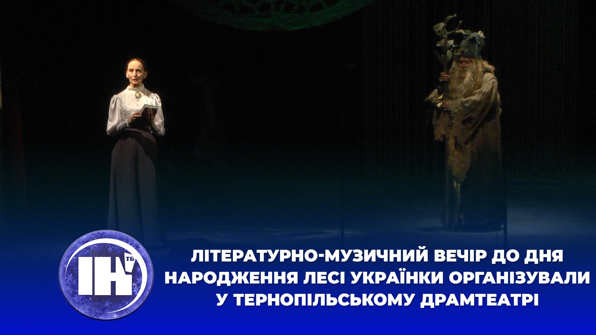 Літературно-музичний вечір до дня народження Лесі Українки організували у тернопільському драмтеатрі