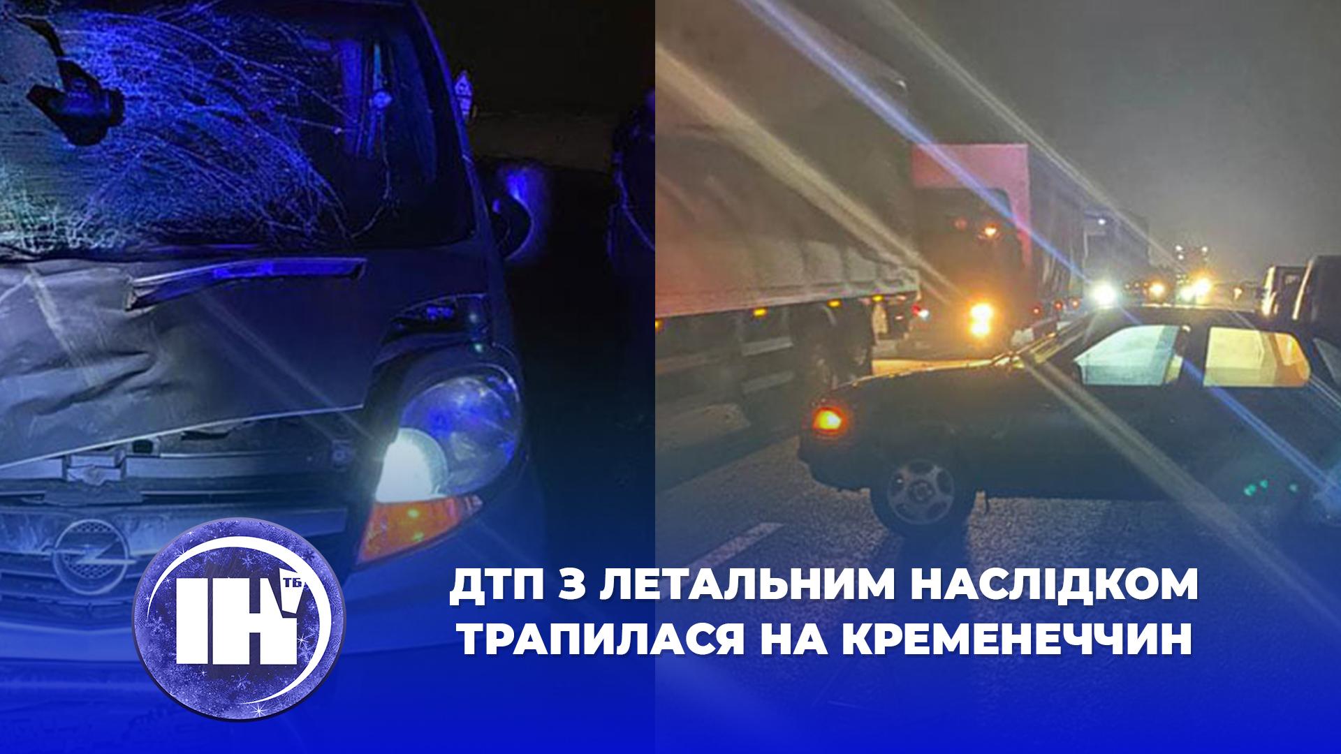 ДТП з летальним наслідком  трапилася на Кременеччин