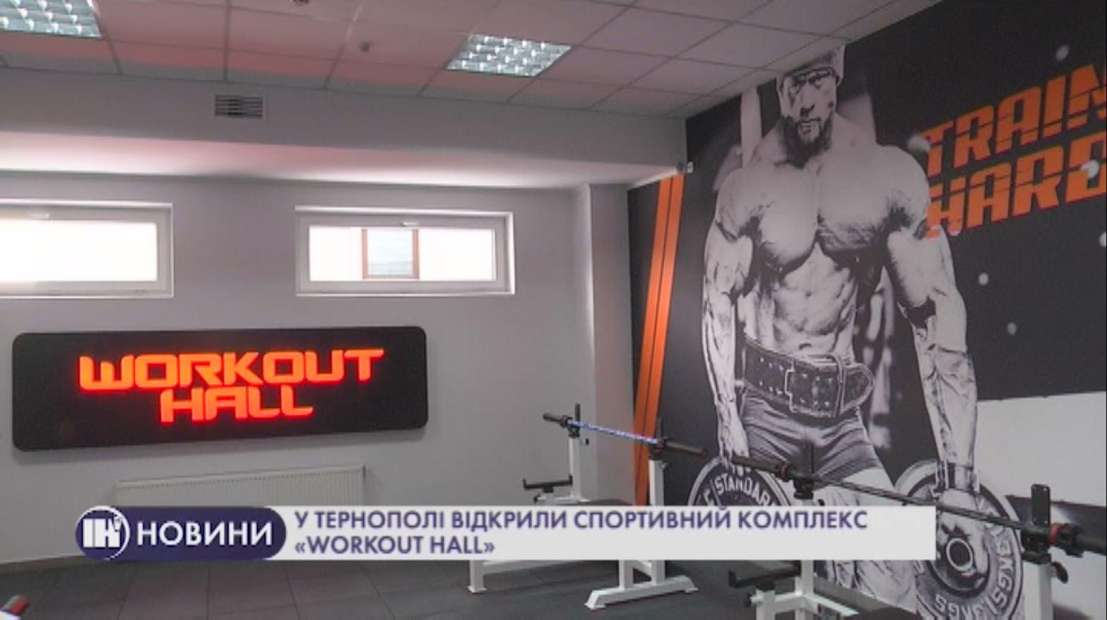 У Тернополі відкрили спортивний комплекс «Workout Hall»