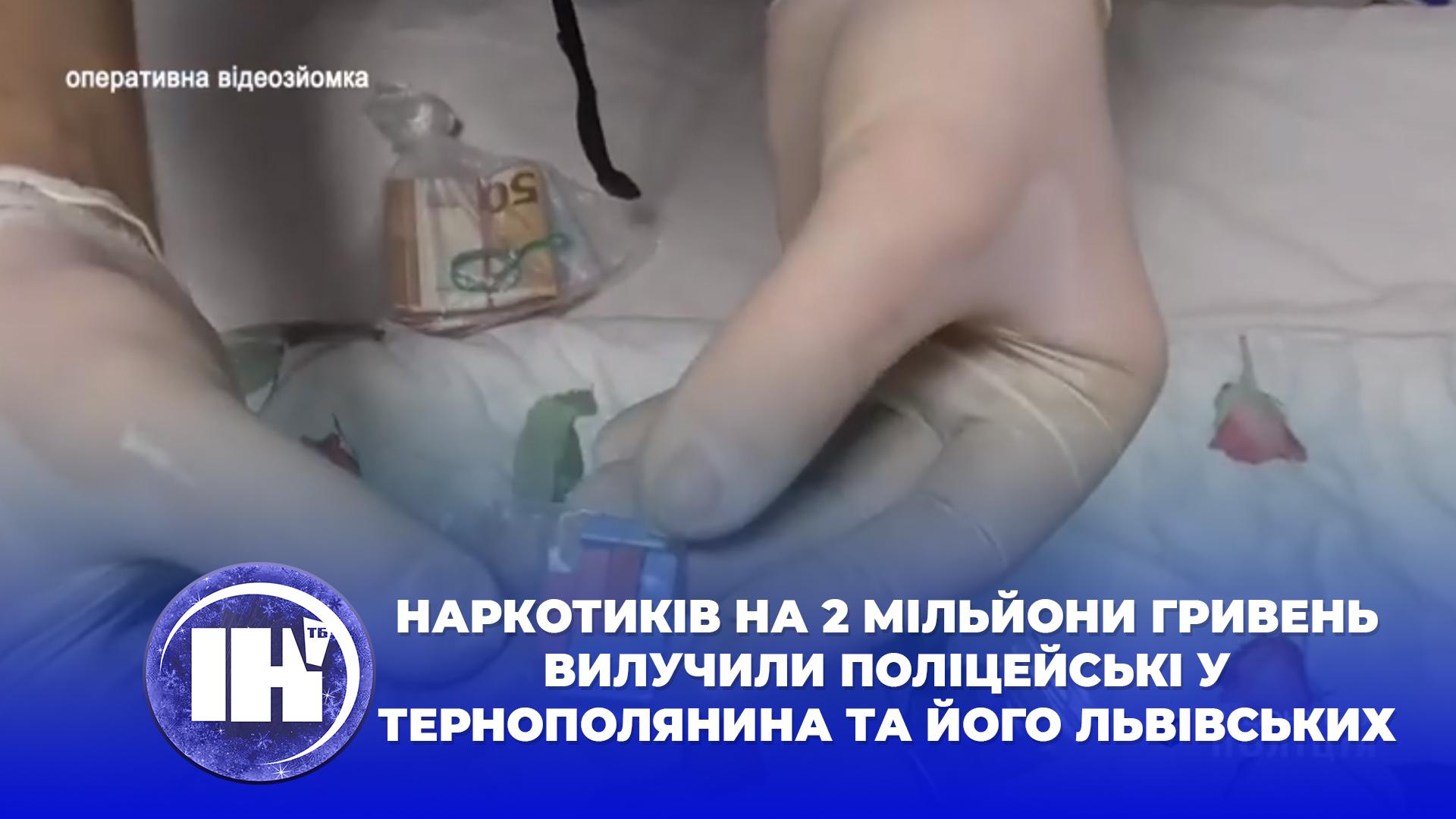 Наркотиків на 2 мільйони гривень вилучили поліцейські у тернополянина та його львівських спільників