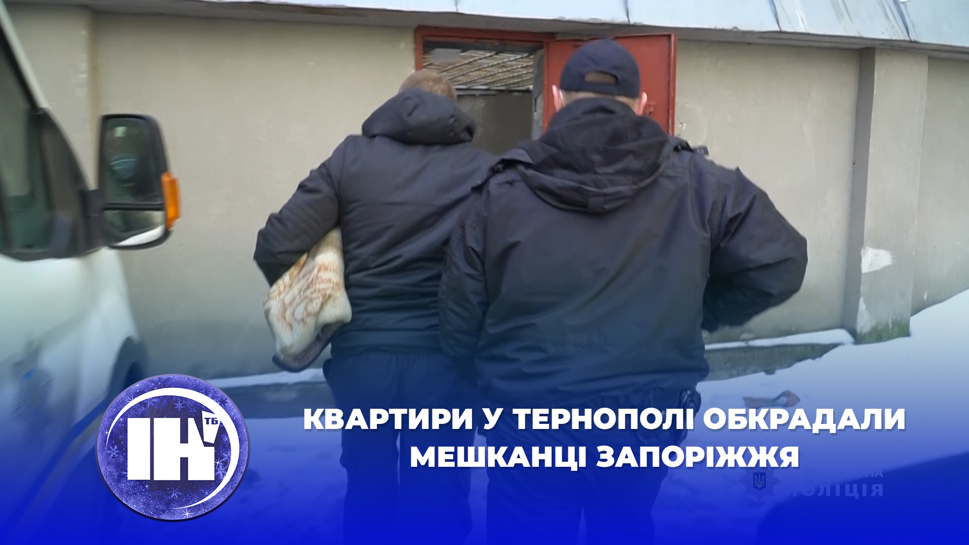 Троє запорізьких домушників обкрадали квартири Тернополя