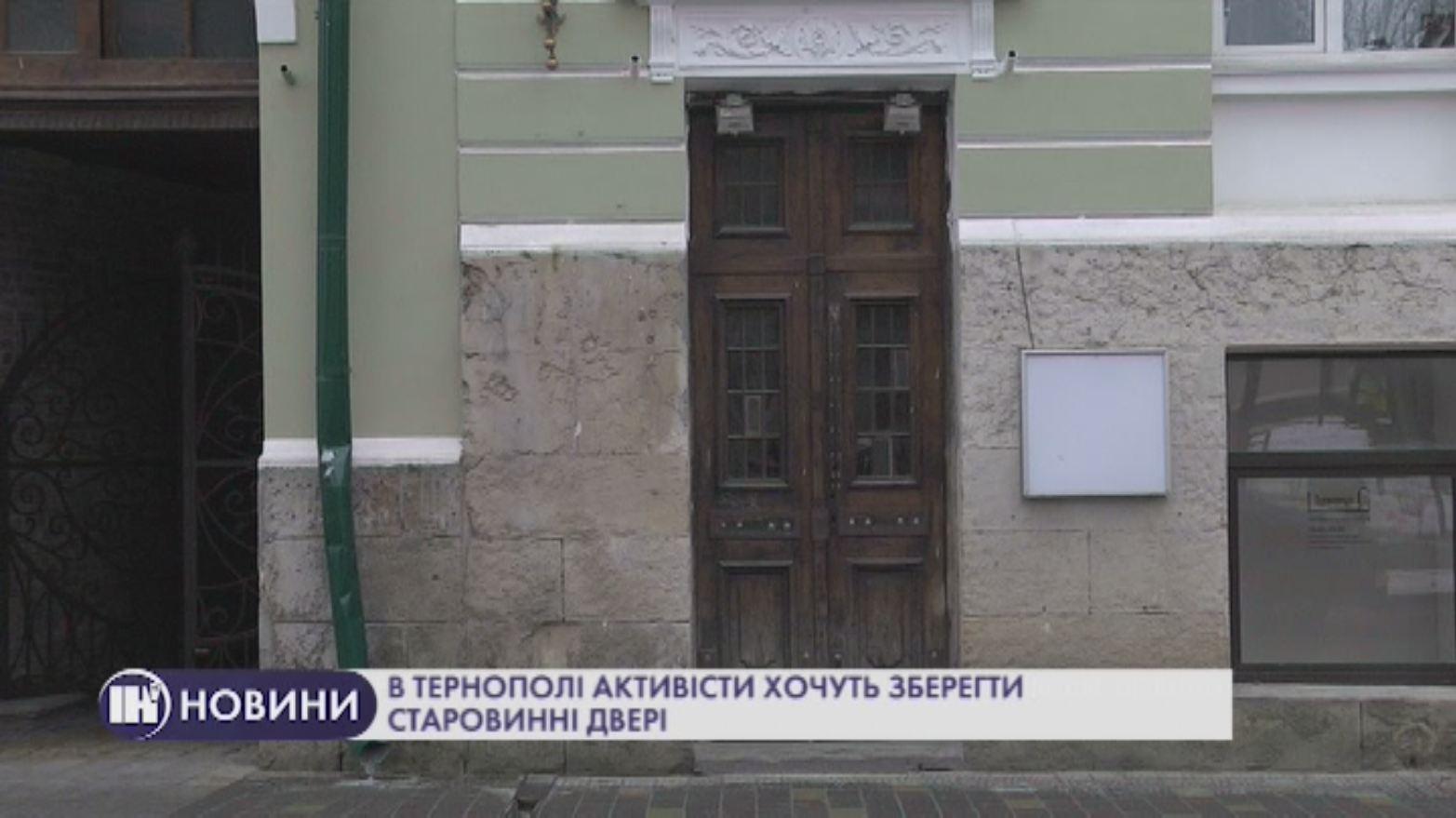 В Тернополі активісти хочуть зберегти старовинні двері