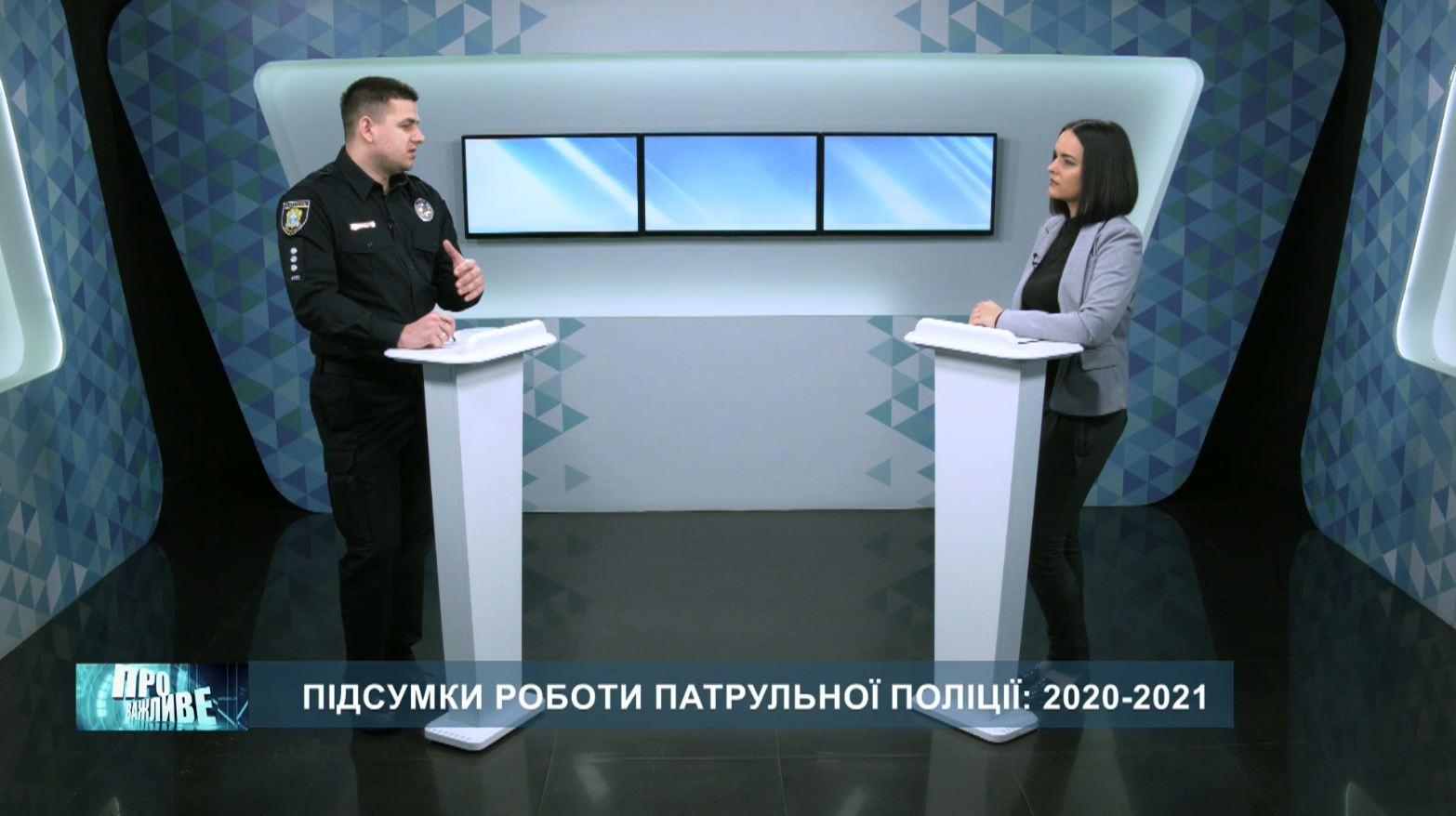«Про важливе». Підсумки роботи патрульної поліції: 2020-2021