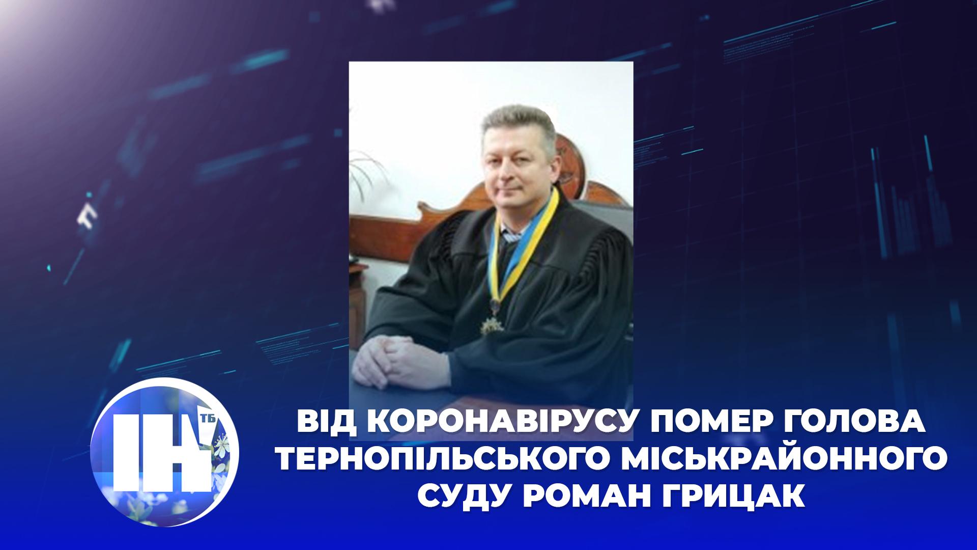 Від коронавірусу помер голова Тернопільського міськрайонного суду Роман Грицак