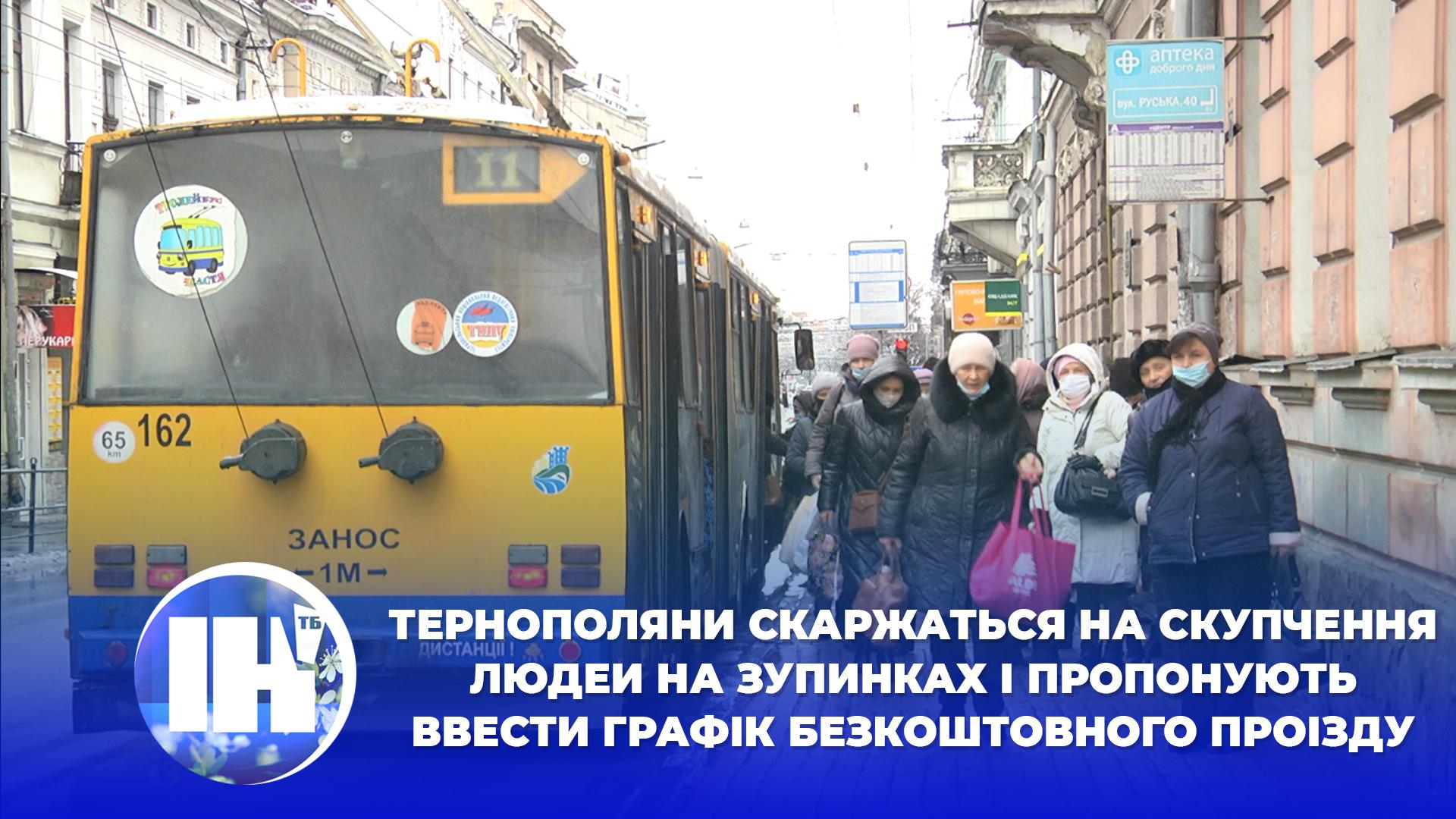 Тернополяни скаржаться на скупчення людей на зупинках і пропонують ввести графік безкоштовного проїзду пільговиків