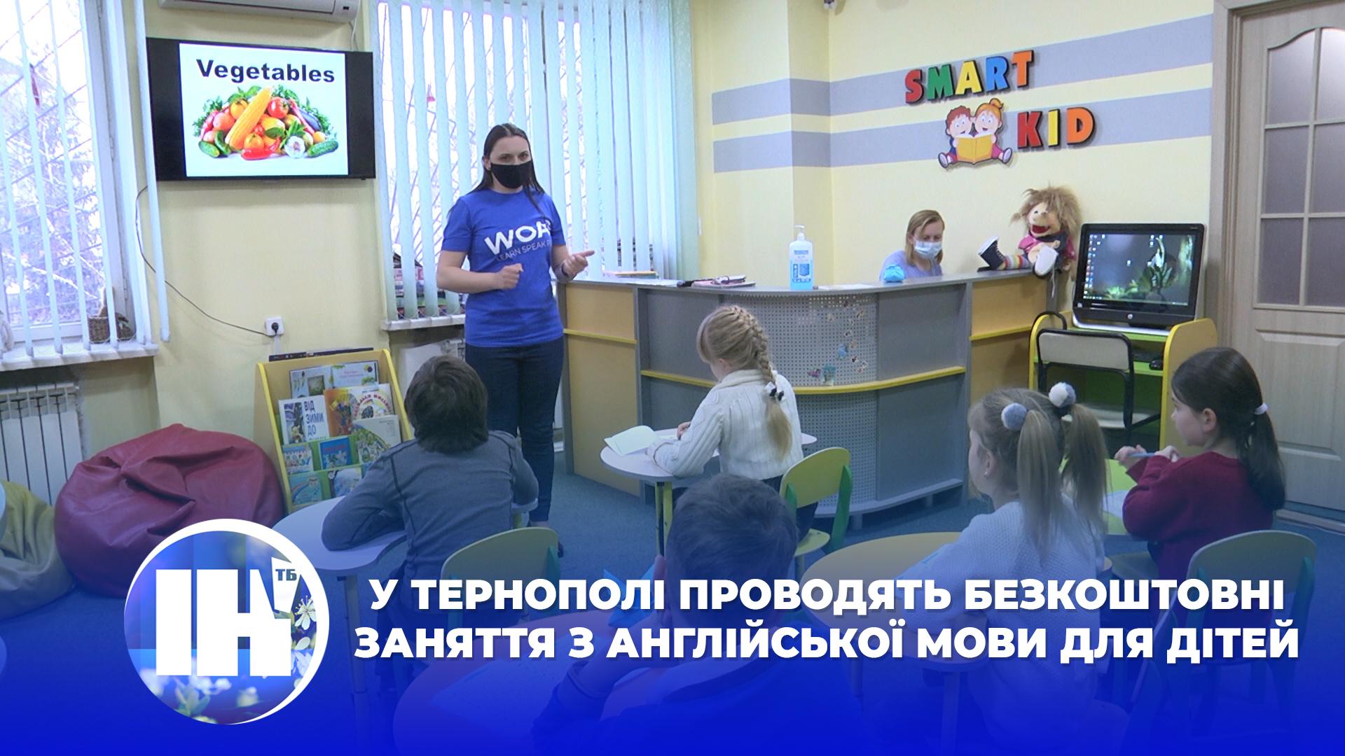 У Тернополі проводять безкоштовні заняття з англійської мови для дітей