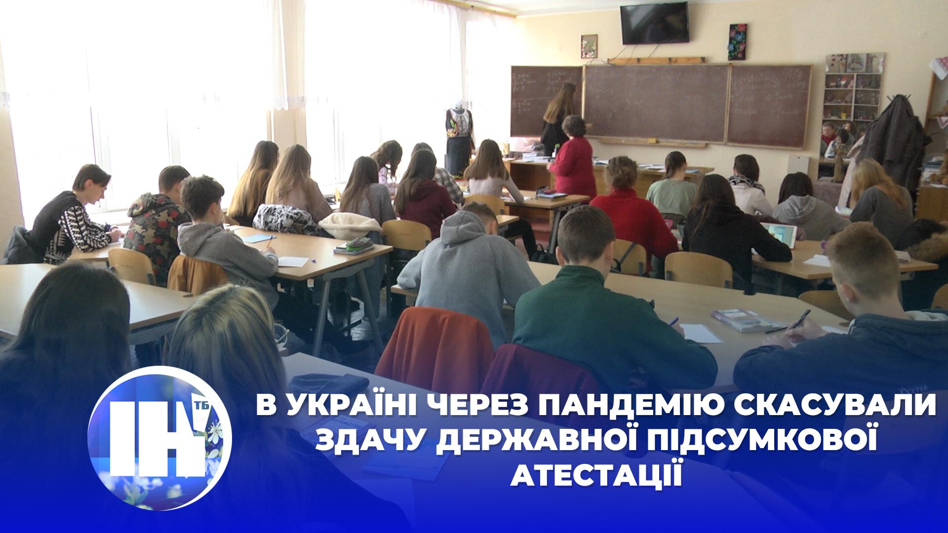 В Україні через пандемію скасували здачу Державної Підсумкової Атестації