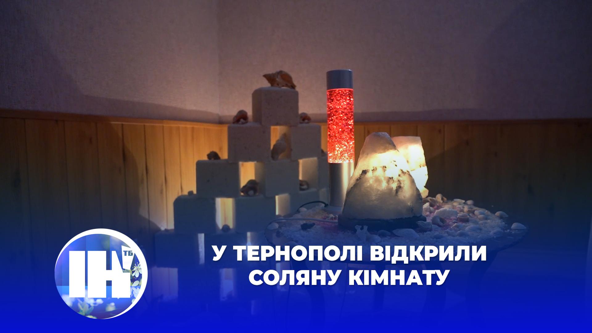 У Тернополі відкрили соляну кімнату