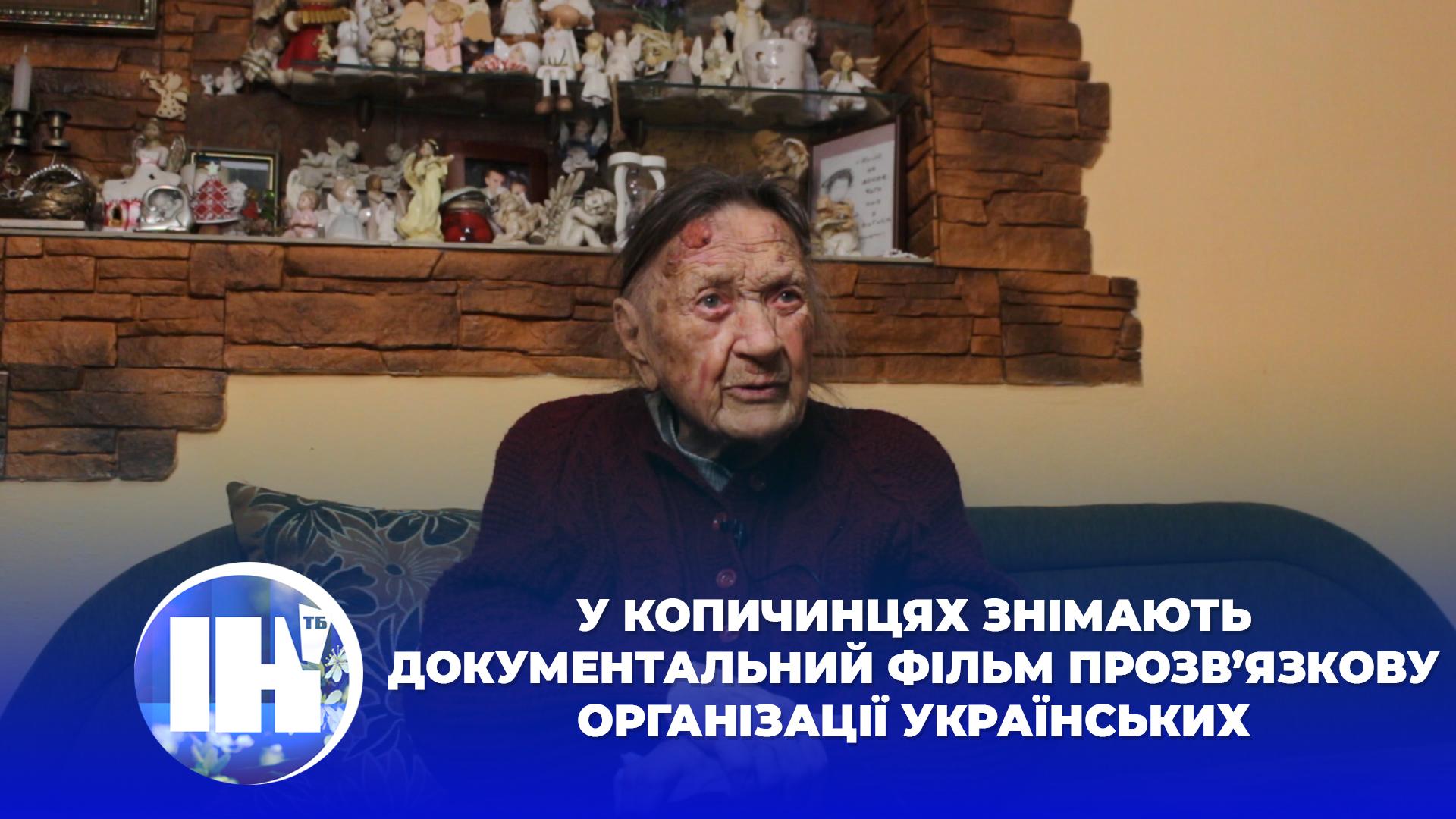 У Копичинцях знімають документальний фільм прозв'язкову Організації Українських Націоналістів