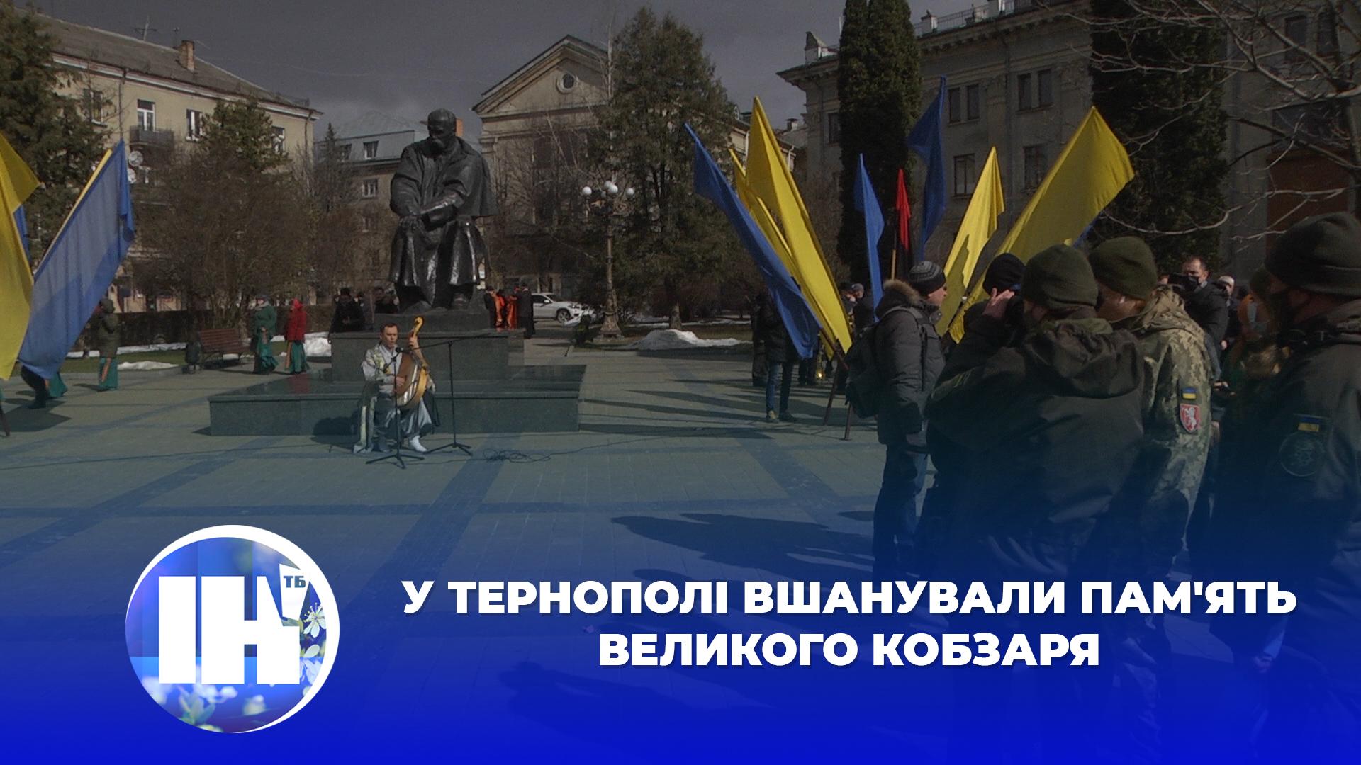 У Тернополі вшанували пам'ять Великого Кобзаря